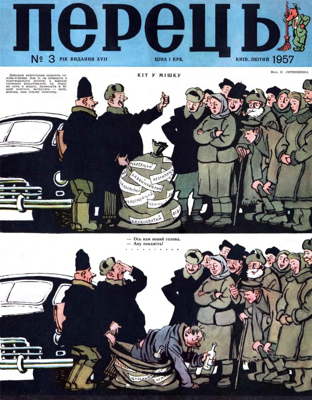 Журнал перець 1957 №03