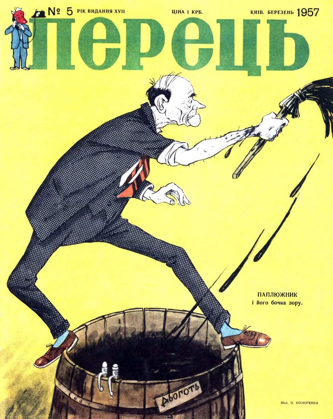 Журнал перець 1957 №05