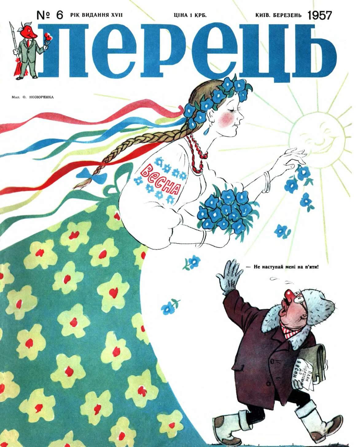 Журнал перець 1957 №06