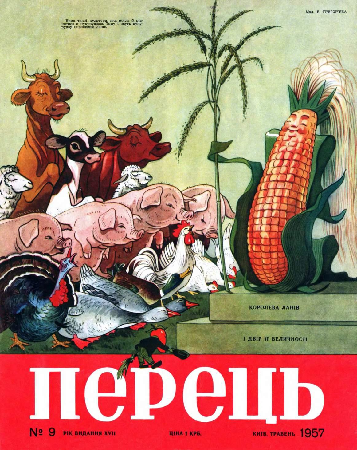 Журнал перець 1957 №09