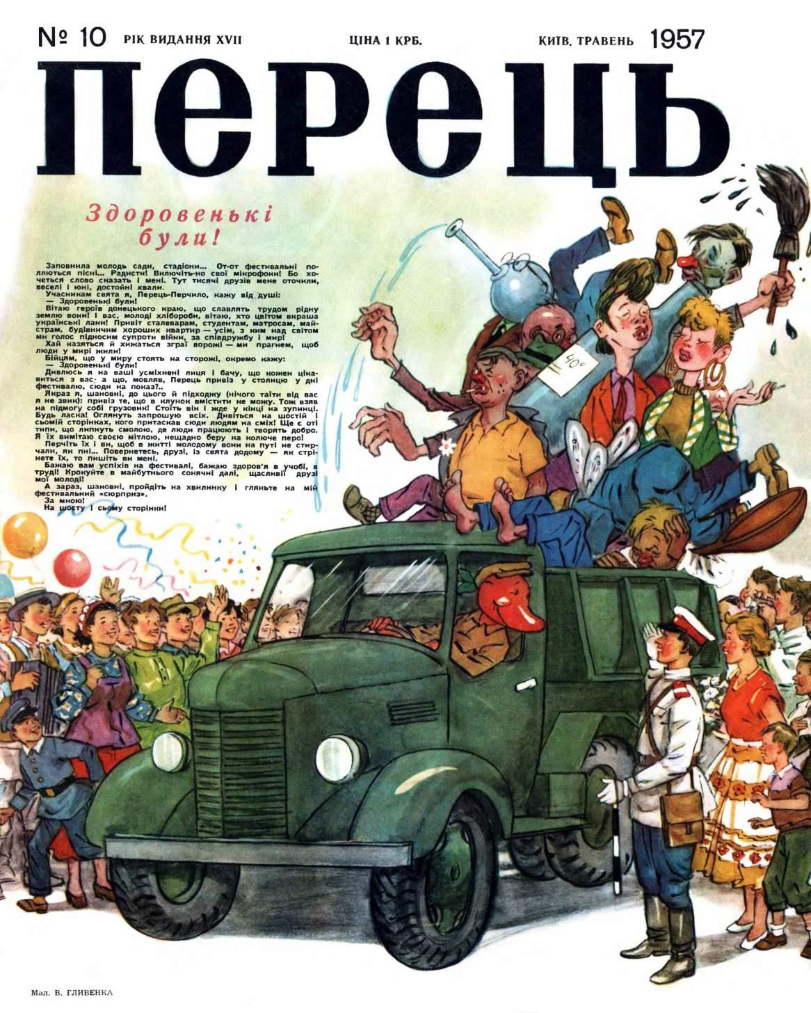 Журнал перець 1957 №10