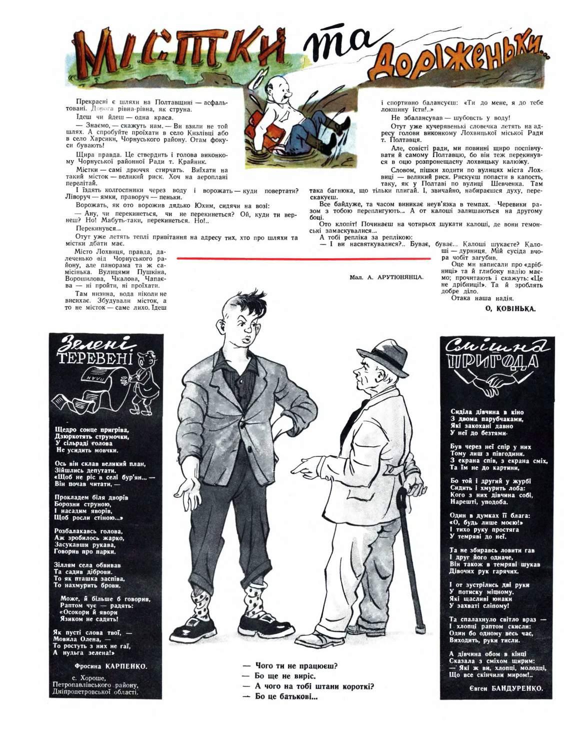 Журнал перець 1957 №11