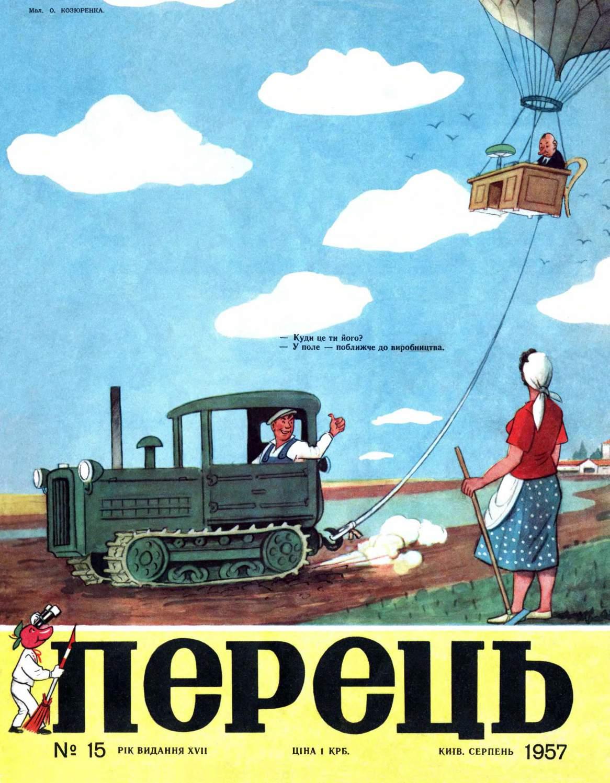 Журнал перець 1957 №15