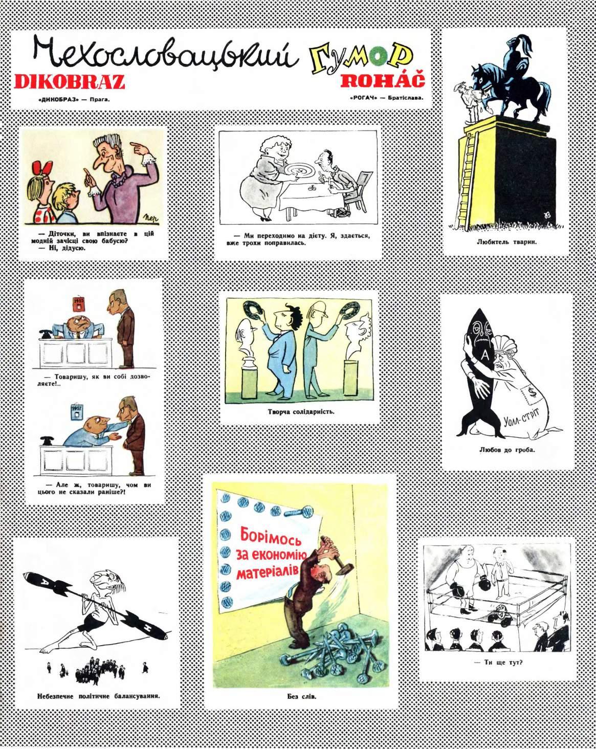 Журнал перець 1957 №16