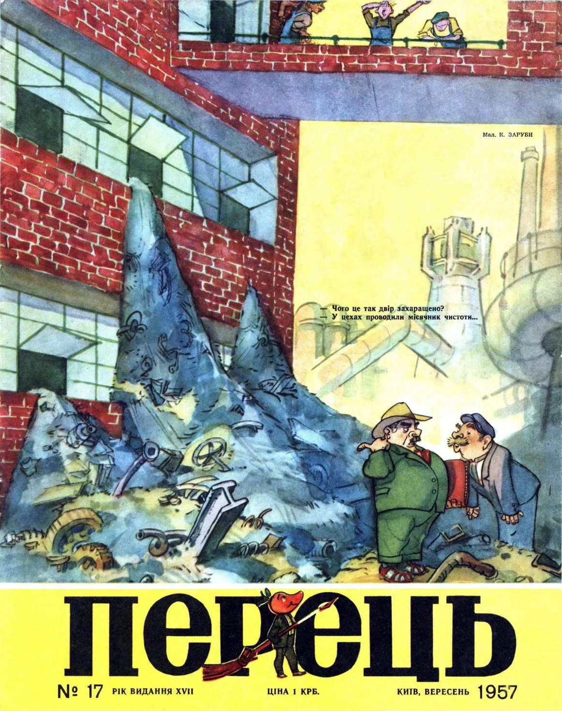 Журнал перець 1957 №17