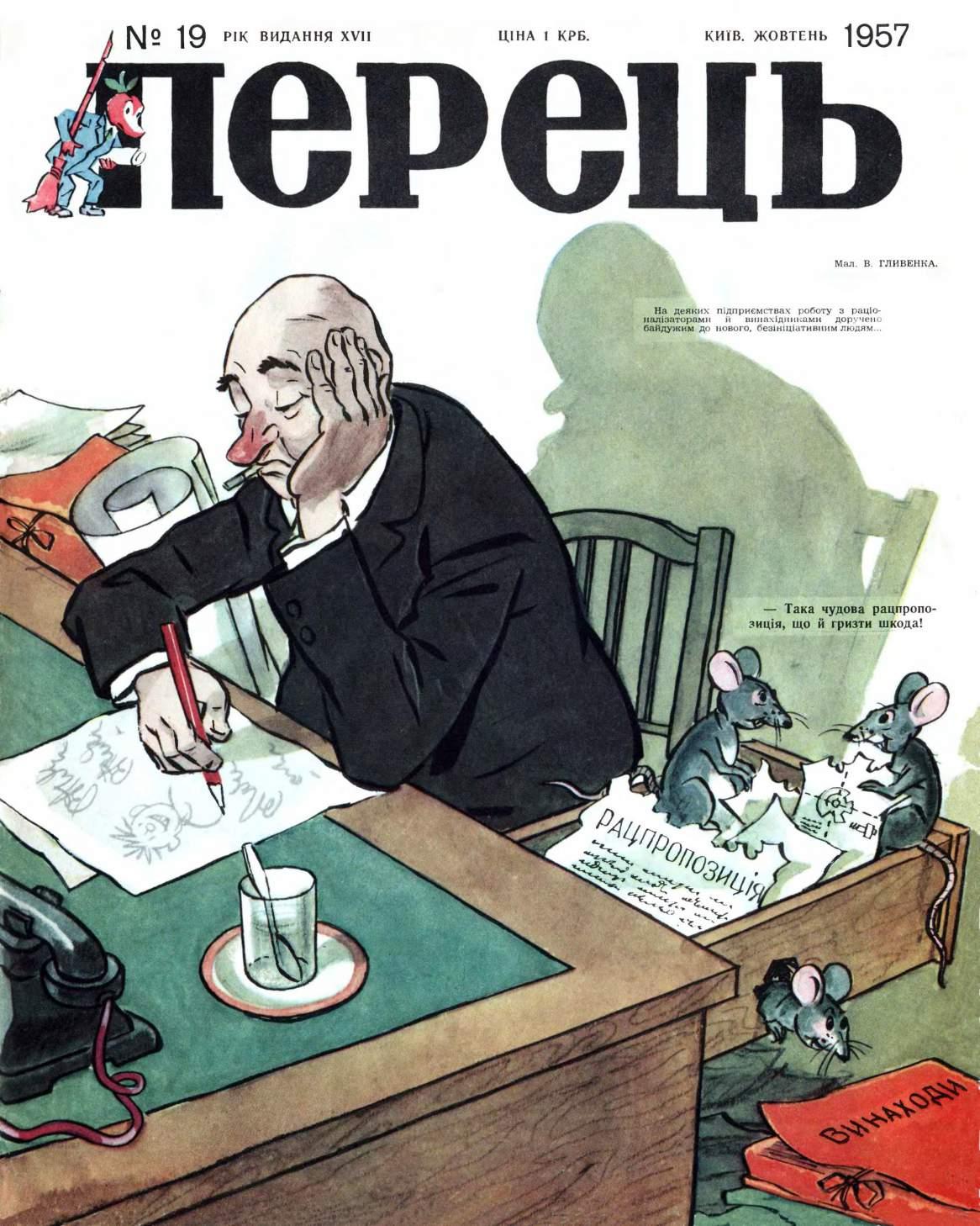 Журнал перець 1957 №19