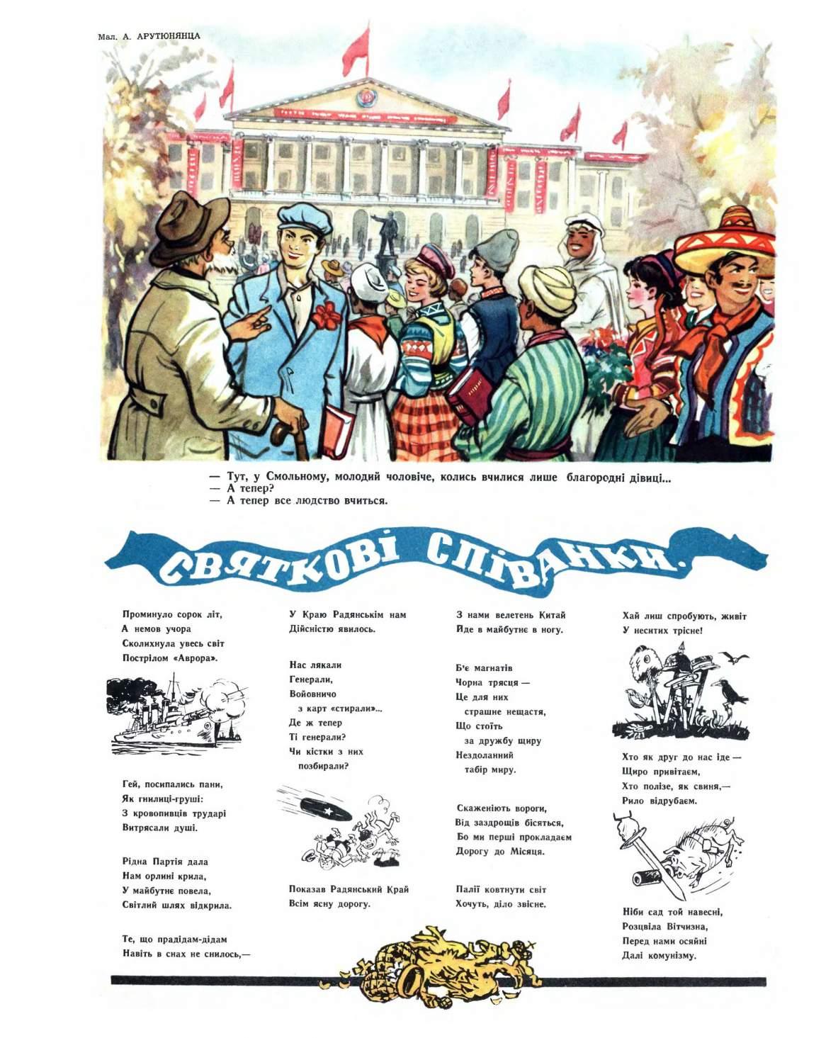 Журнал перець 1957 №20