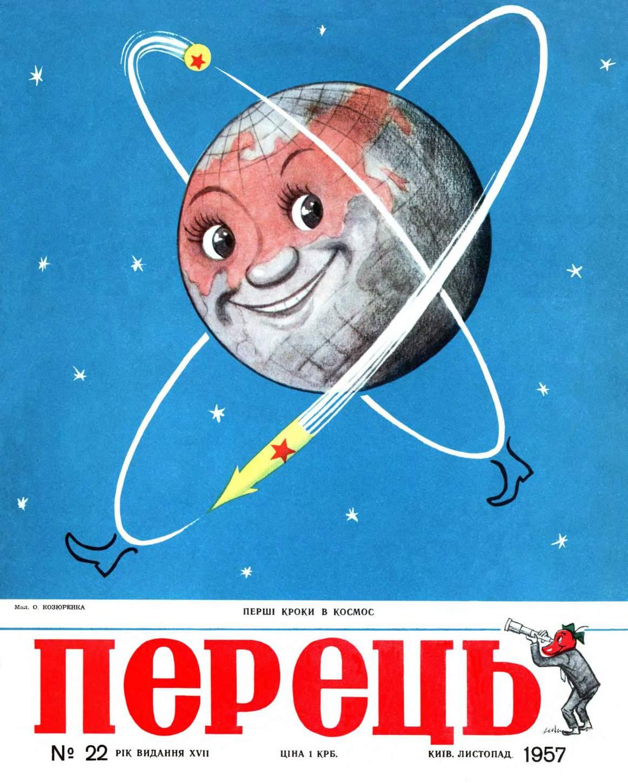 Журнал перець 1957 №22