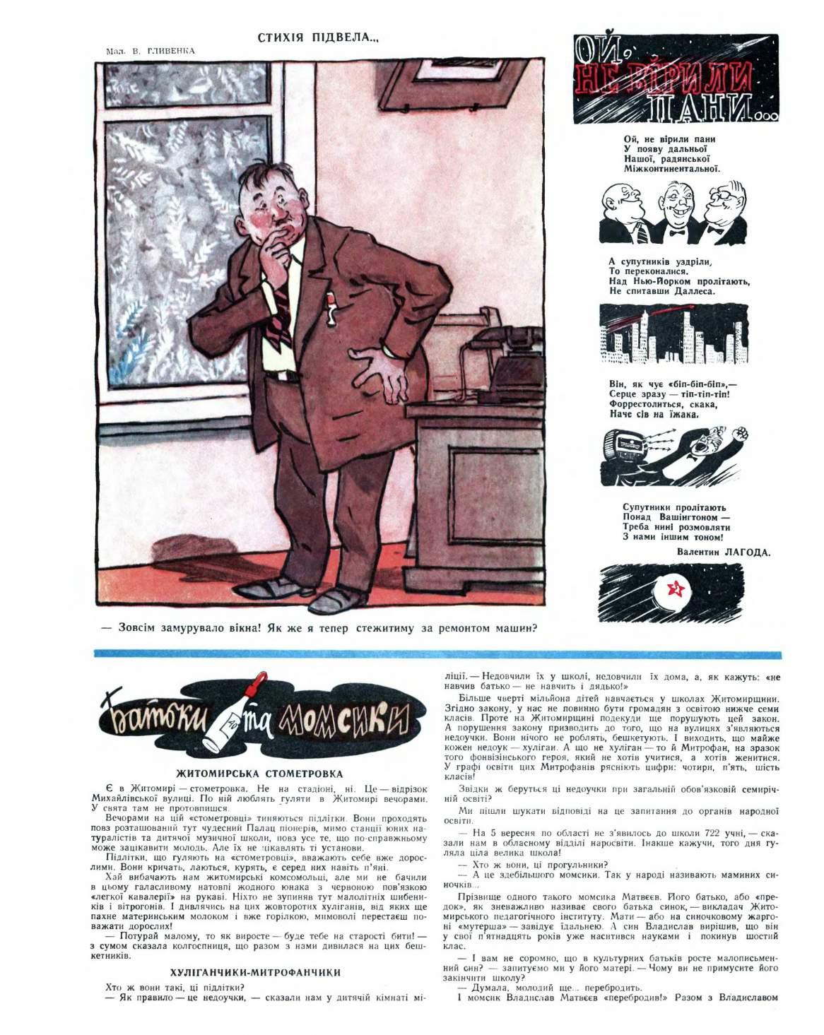 Журнал перець 1957 №23