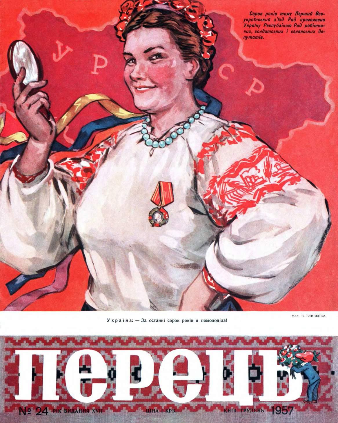 Журнал перець 1957 №24