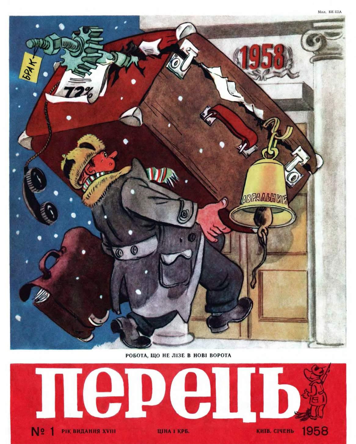 Журнал перець 1958 №01