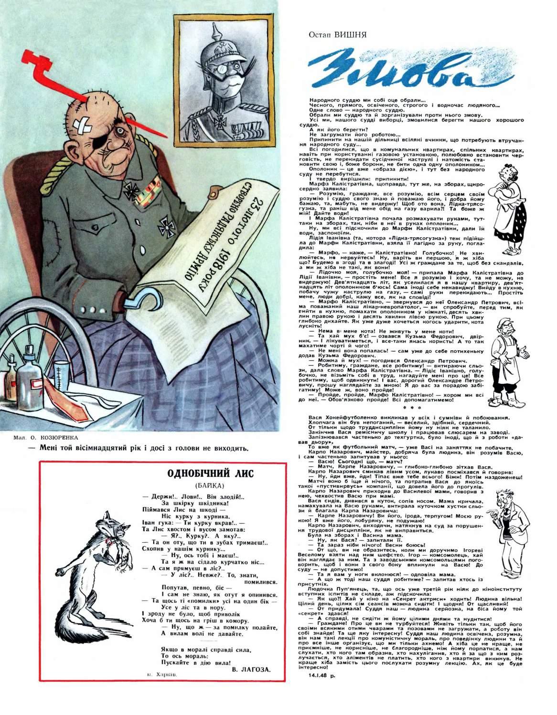 Журнал перець 1958 №03