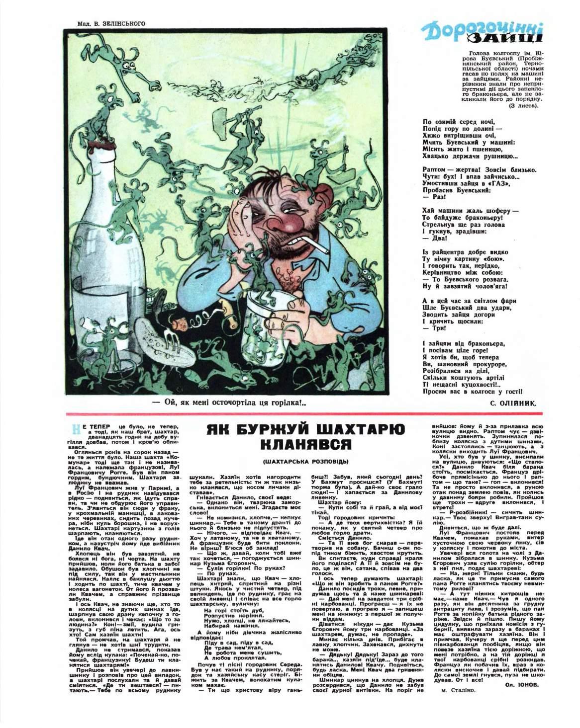 Журнал перець 1958 №04