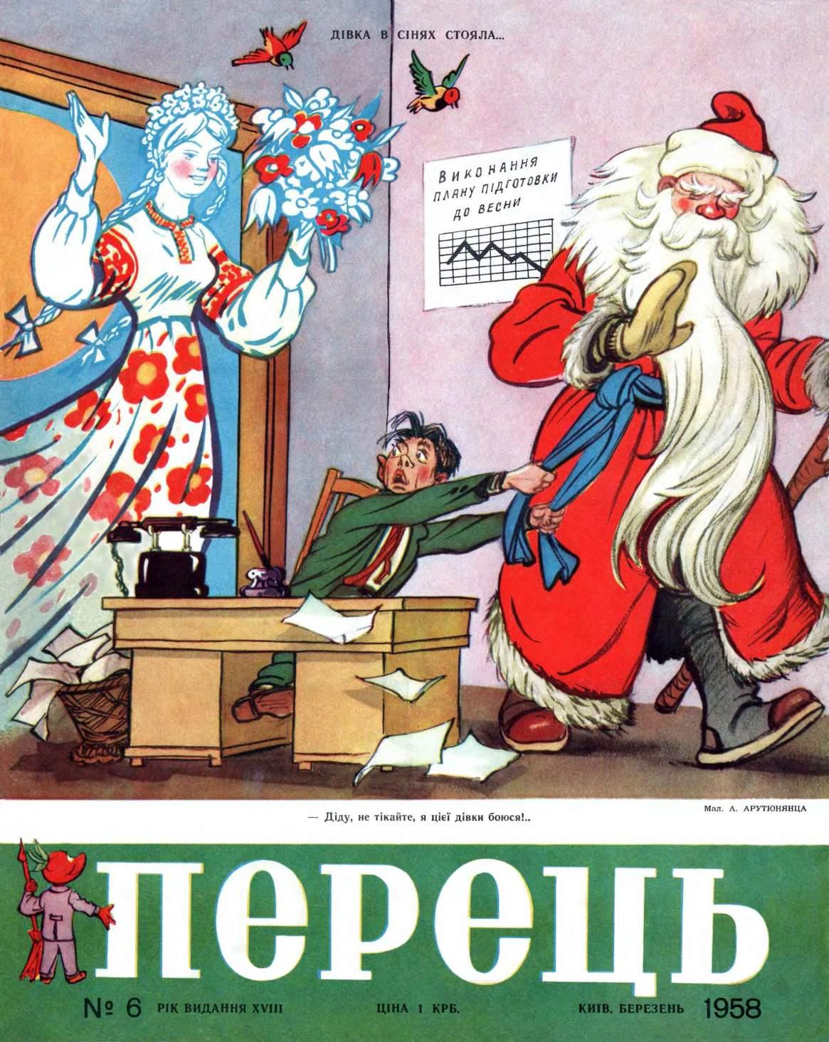 Журнал перець 1958 №06