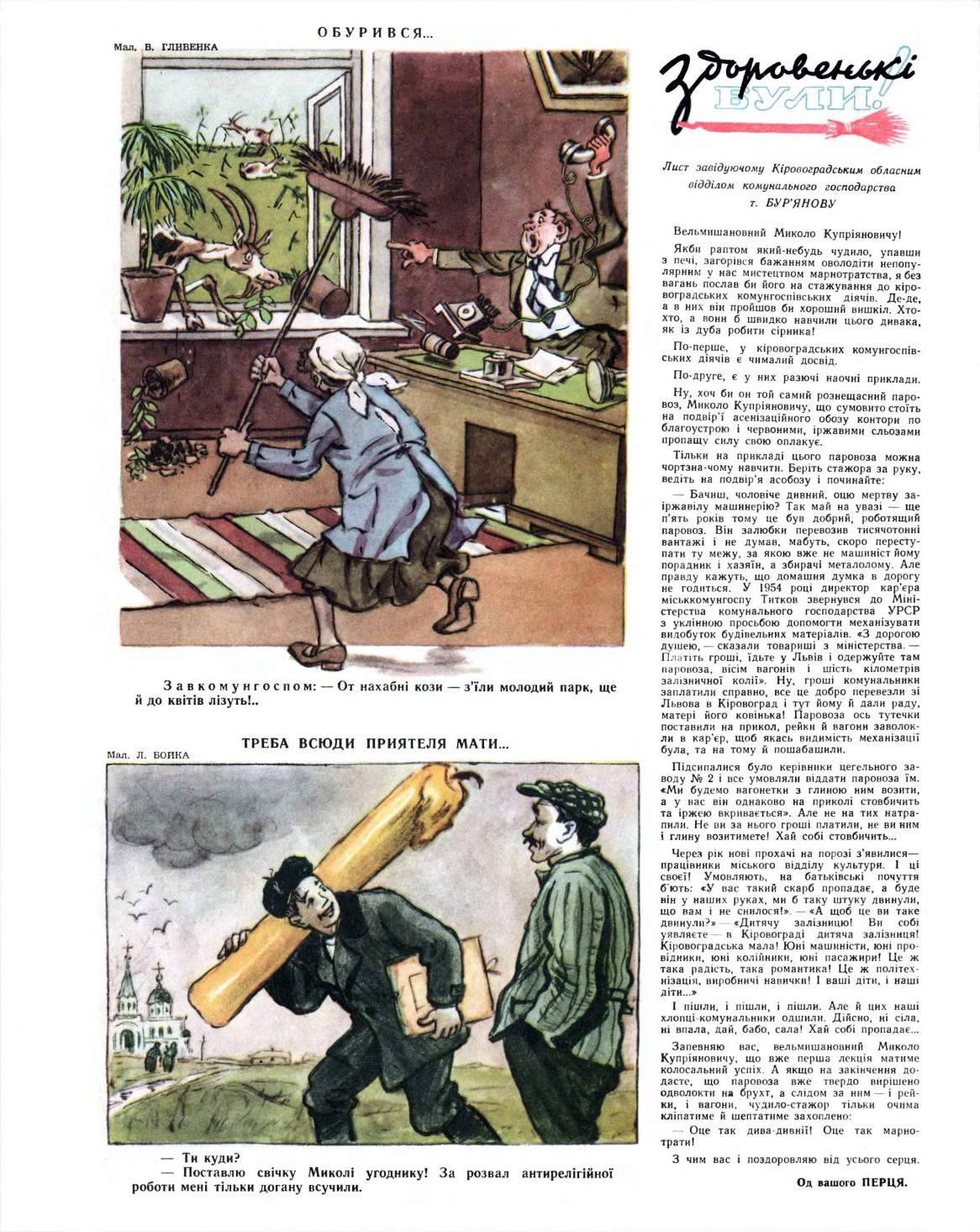 Журнал перець 1958 №07