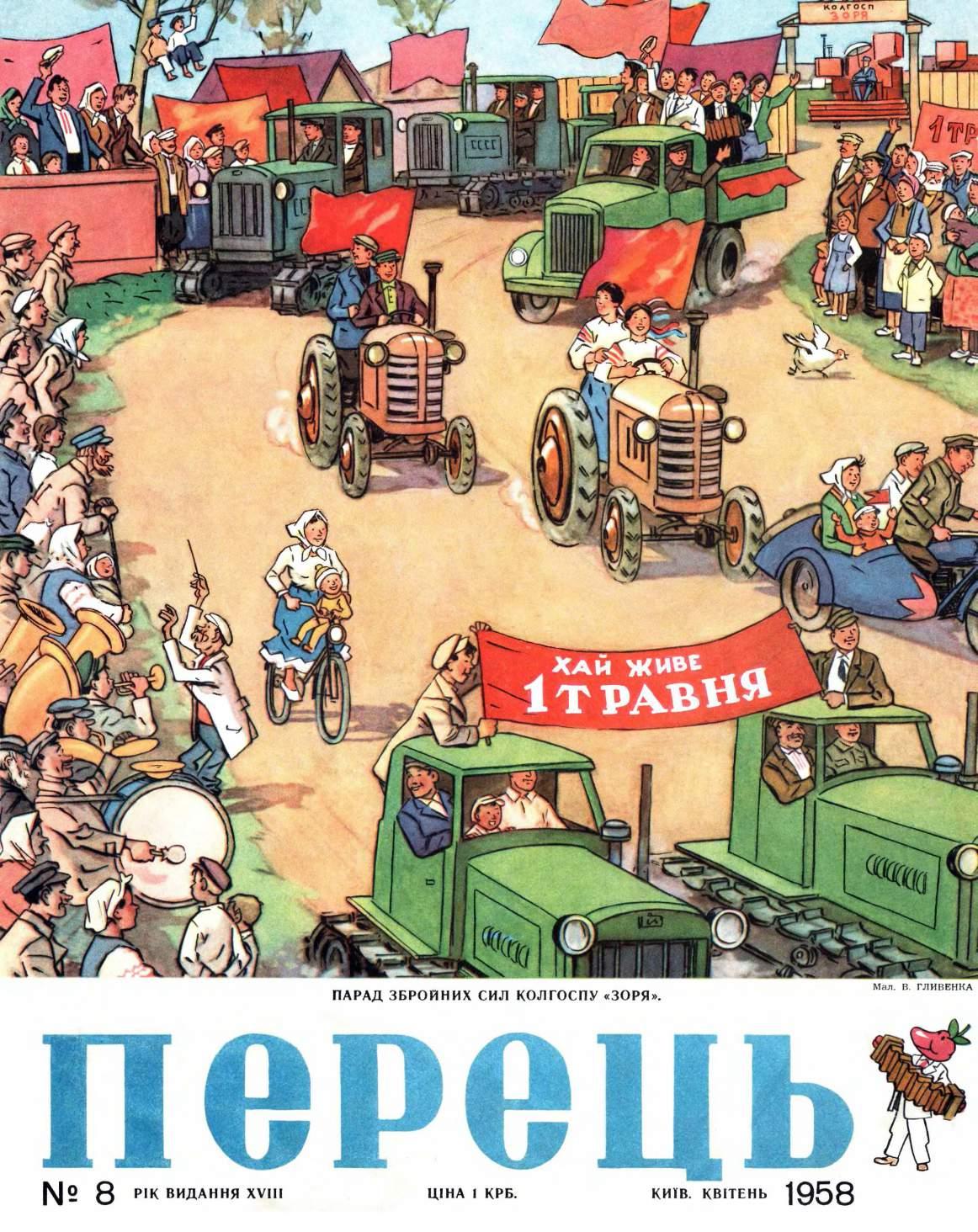 Журнал перець 1958 №08