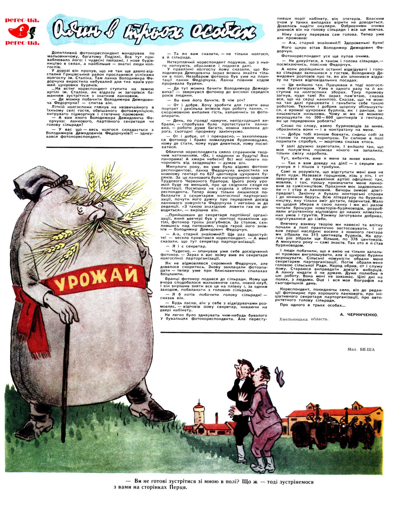 Журнал перець 1958 №14
