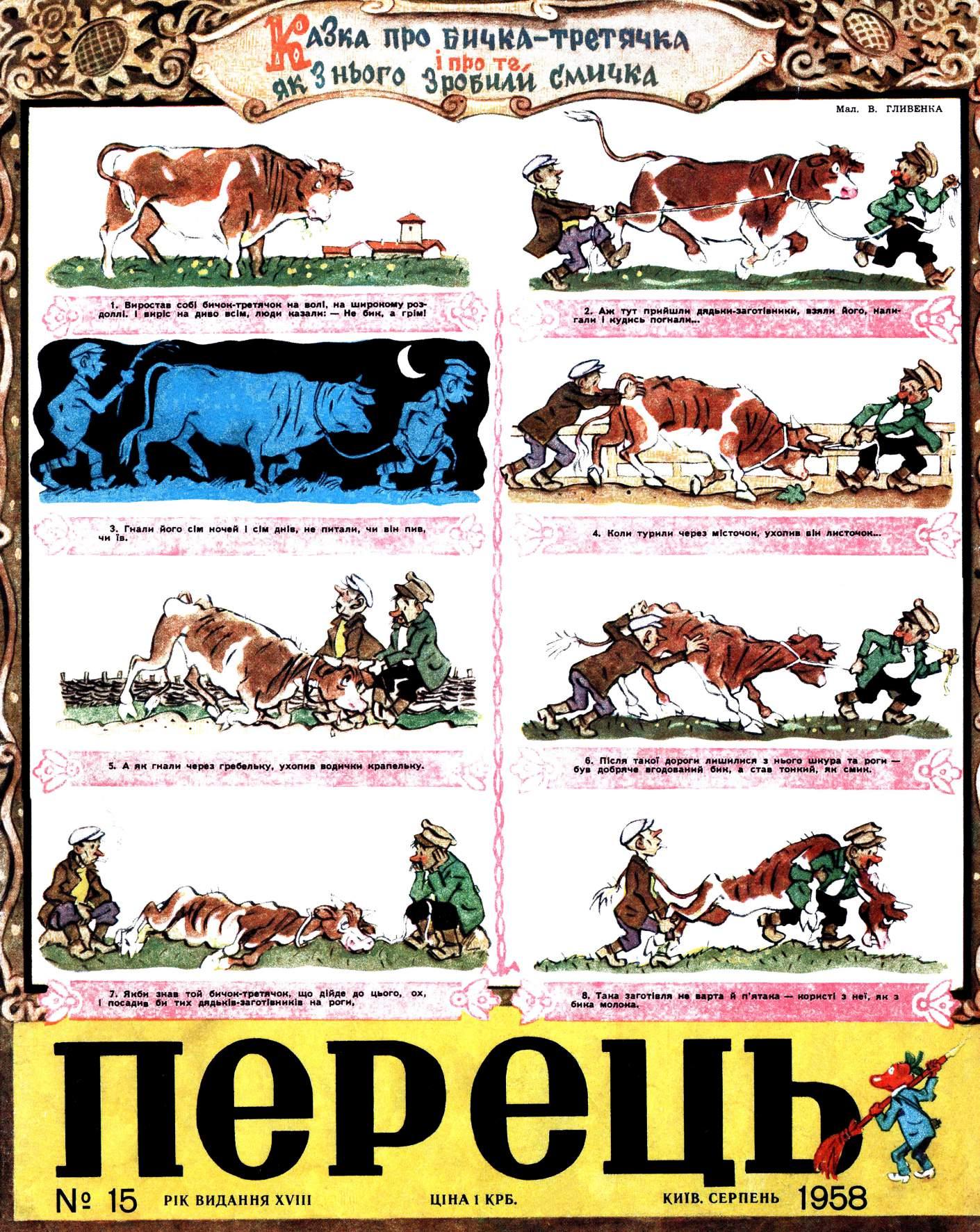 Журнал перець 1958 №15