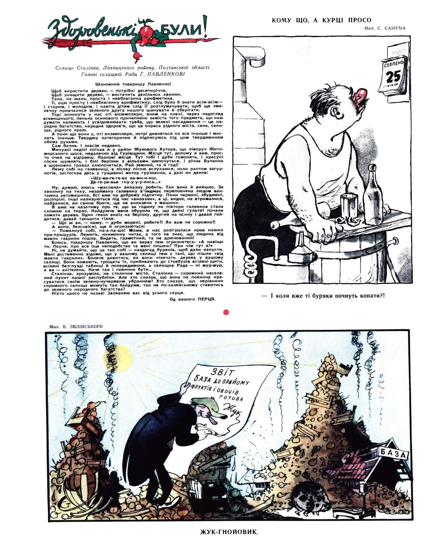 Журнал перець 1958 №16