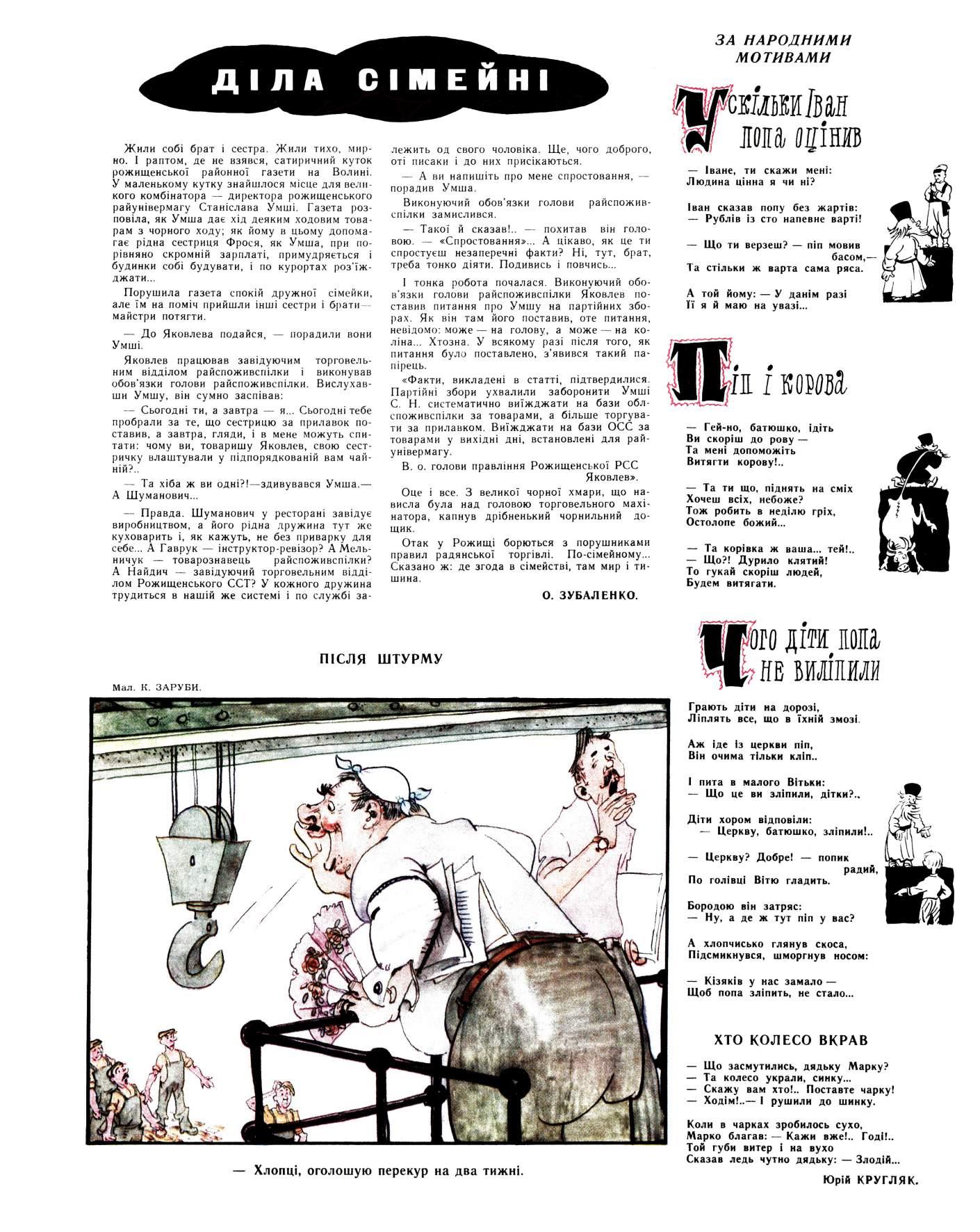 Журнал перець 1958 №17