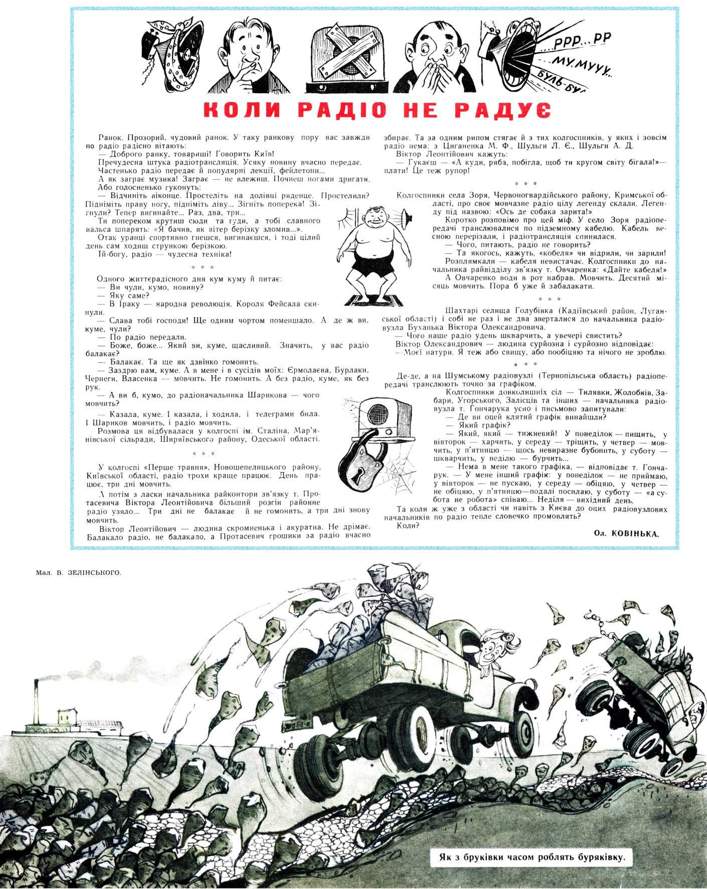 Журнал перець 1958 №18