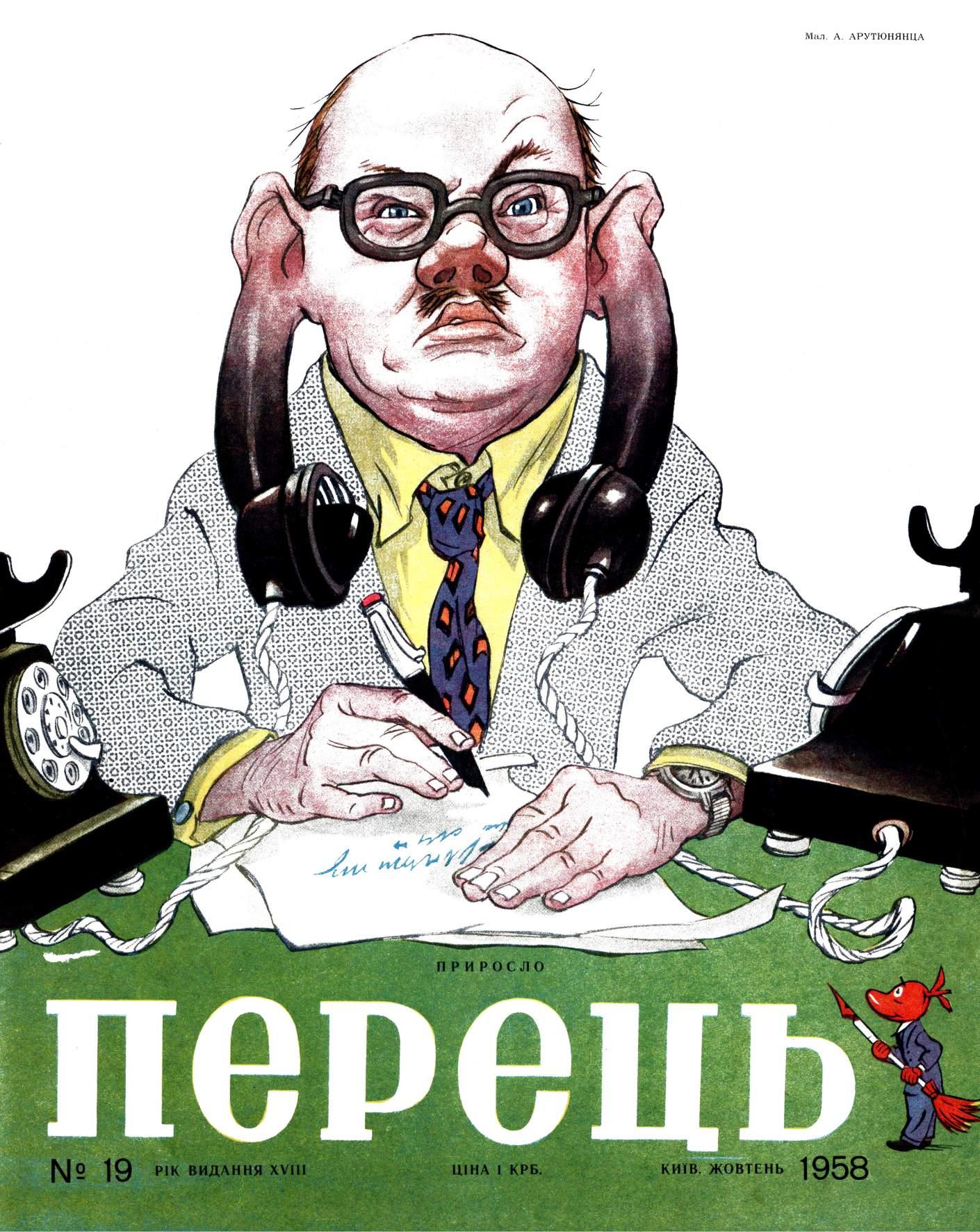 Журнал перець 1958 №19