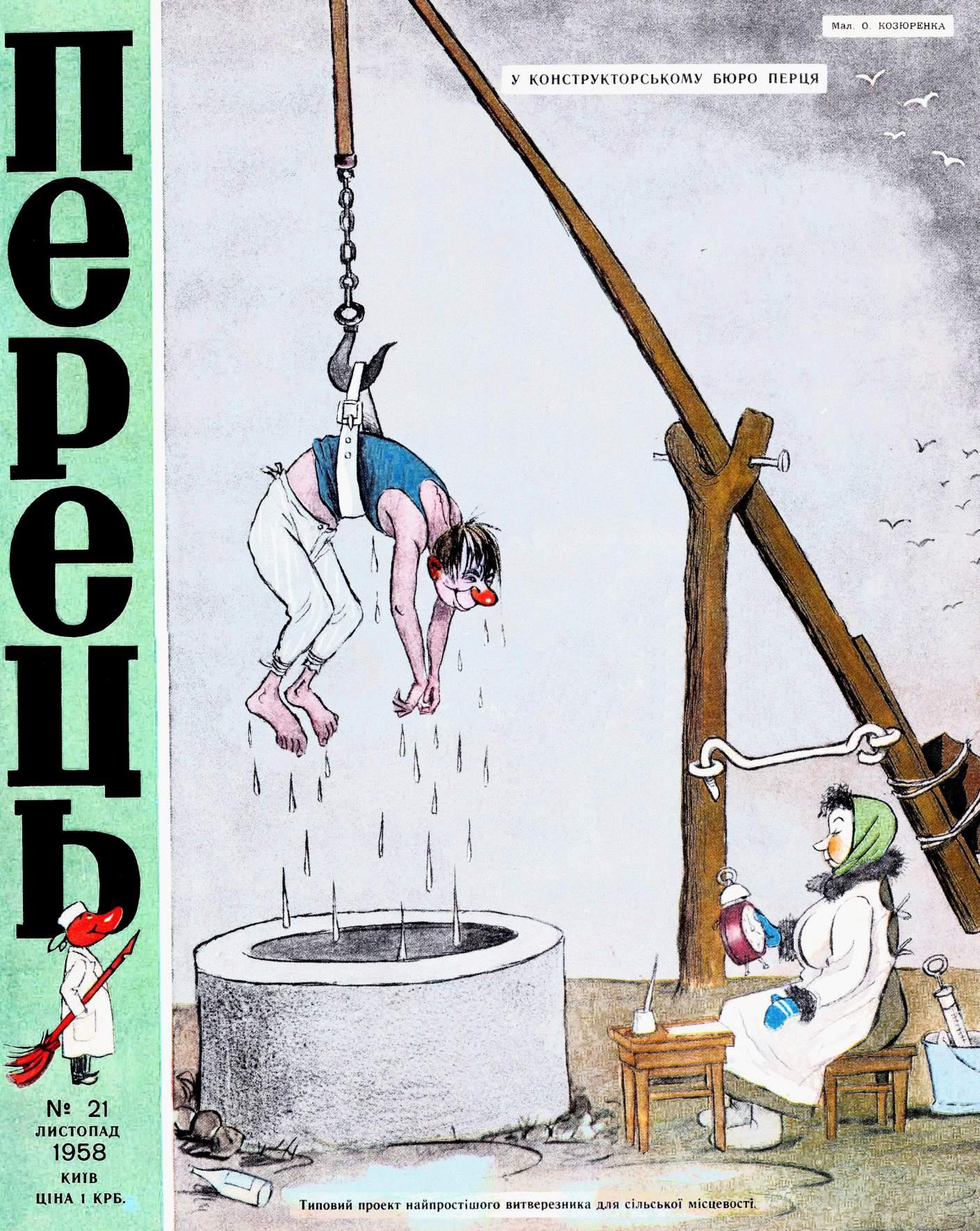 Журнал перець 1958 №21