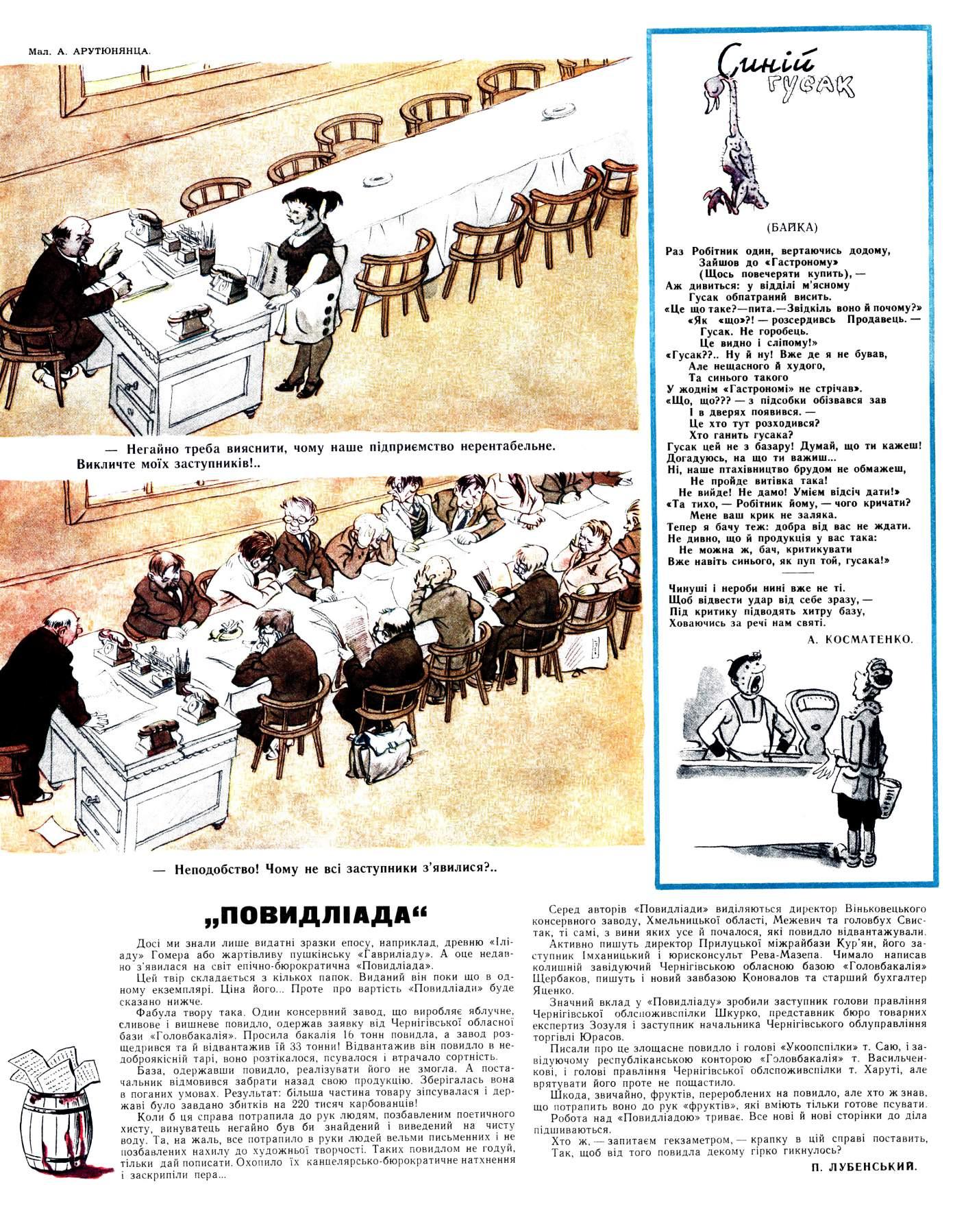 Журнал перець 1958 №23