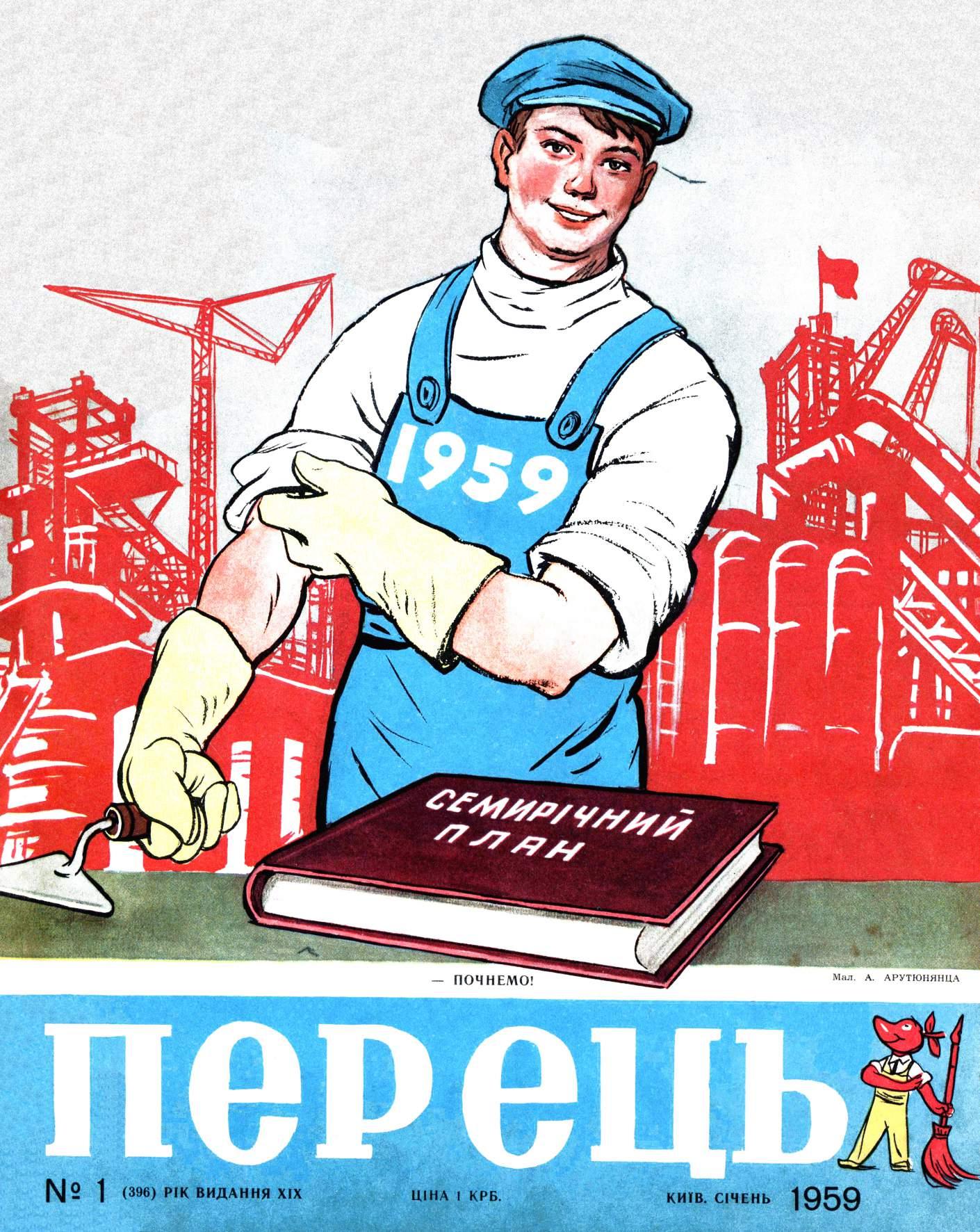 Журнал перець 1959 №01