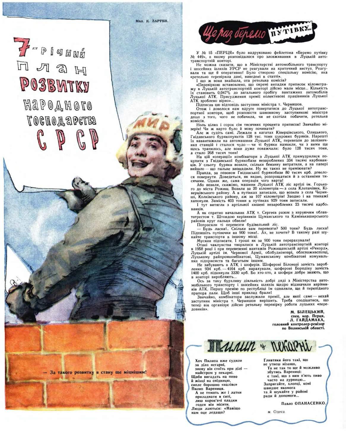 Журнал перець 1959 №03