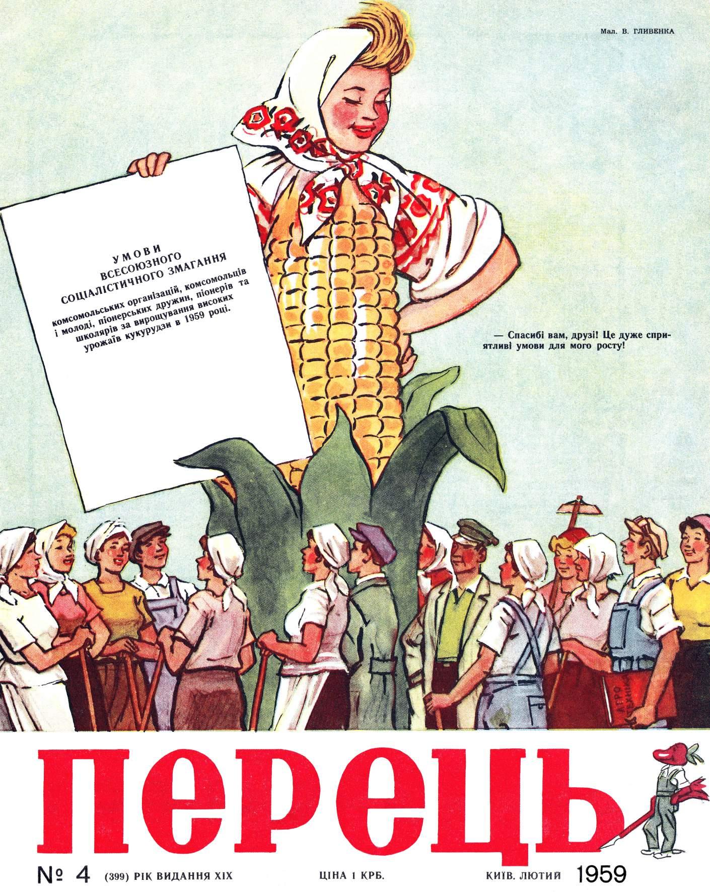 Журнал перець 1959 №04