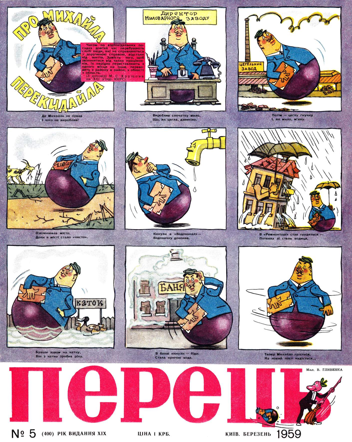 Журнал перець 1959 №05