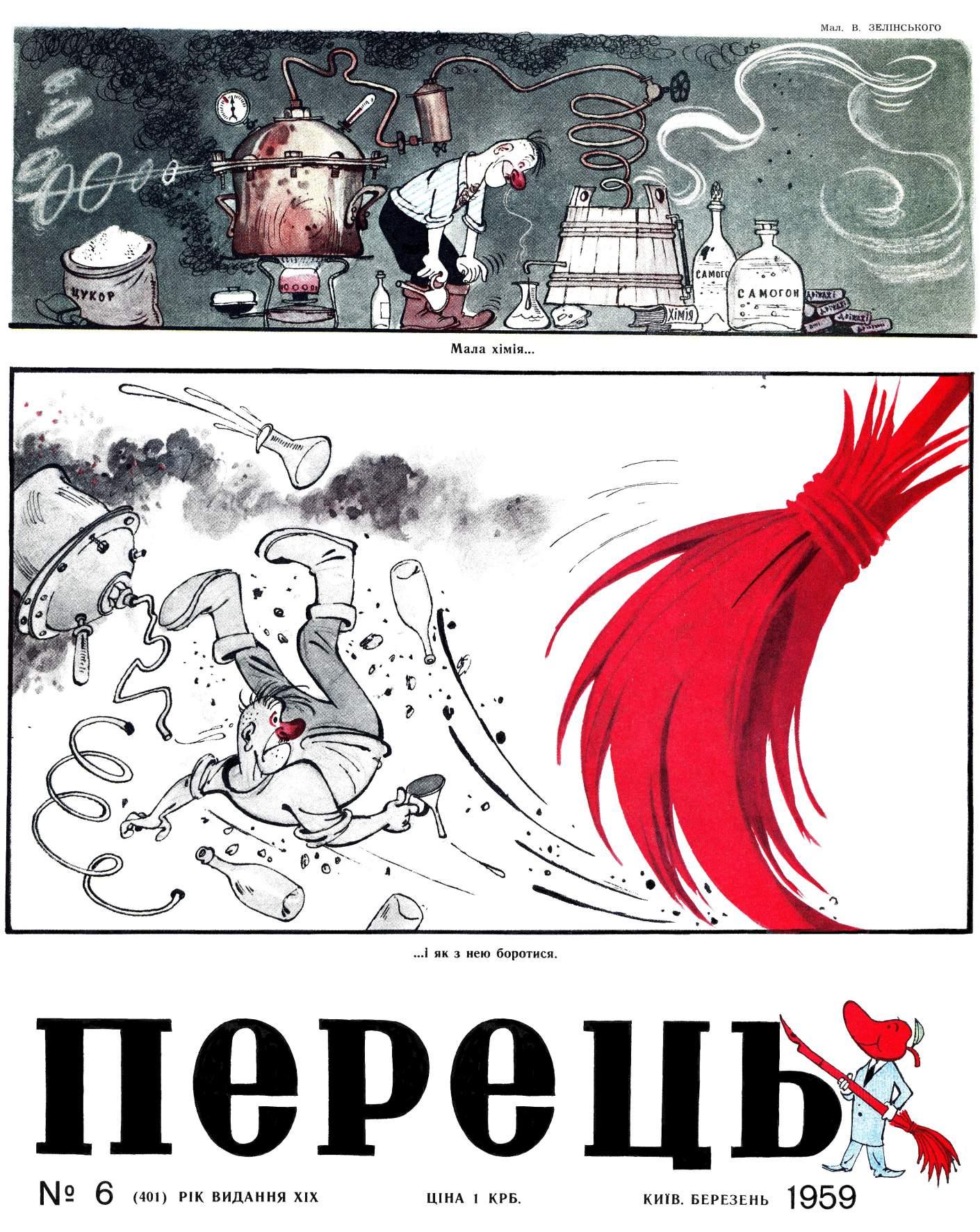 Журнал перець 1959 №06