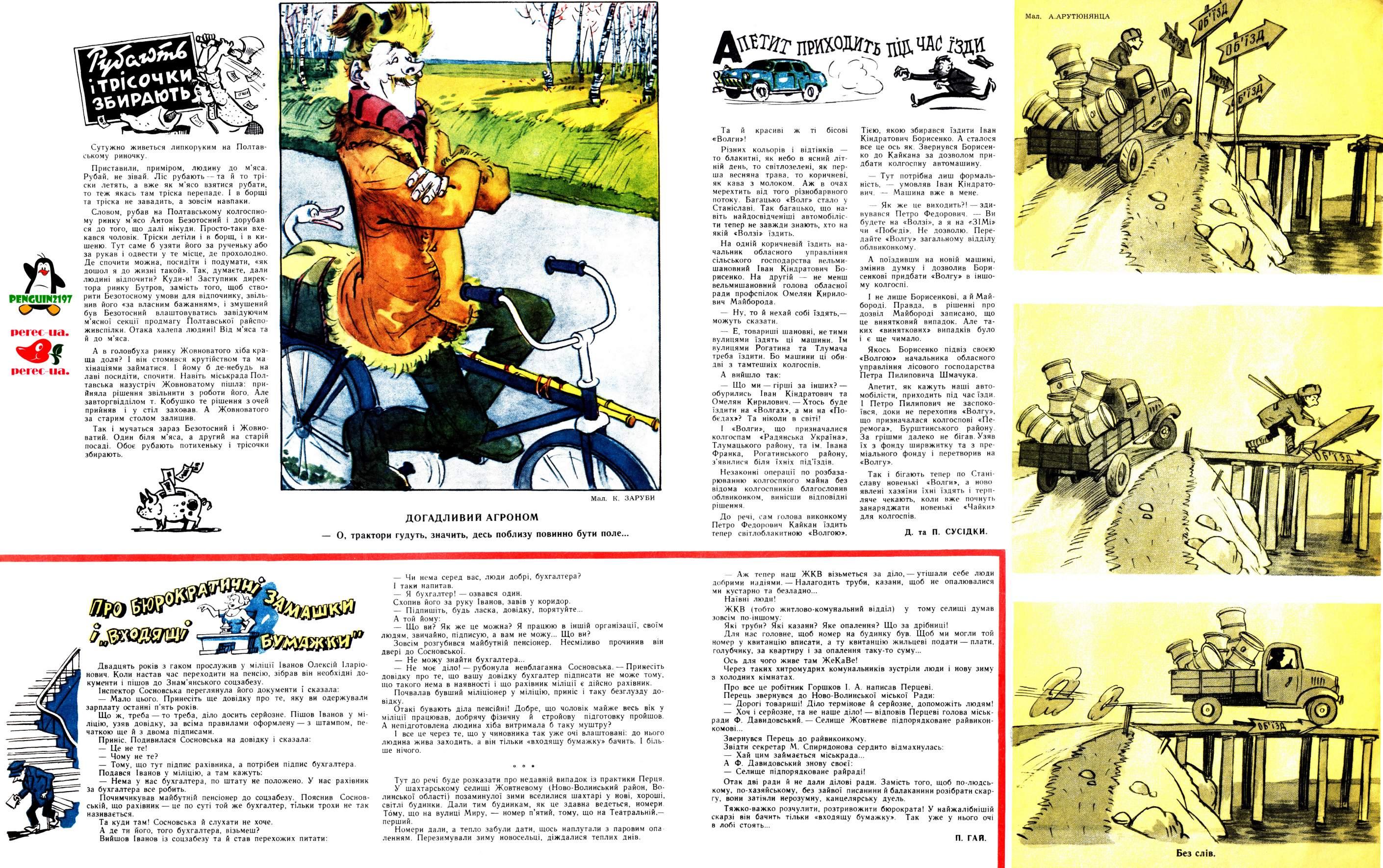 Журнал перець 1959 №07