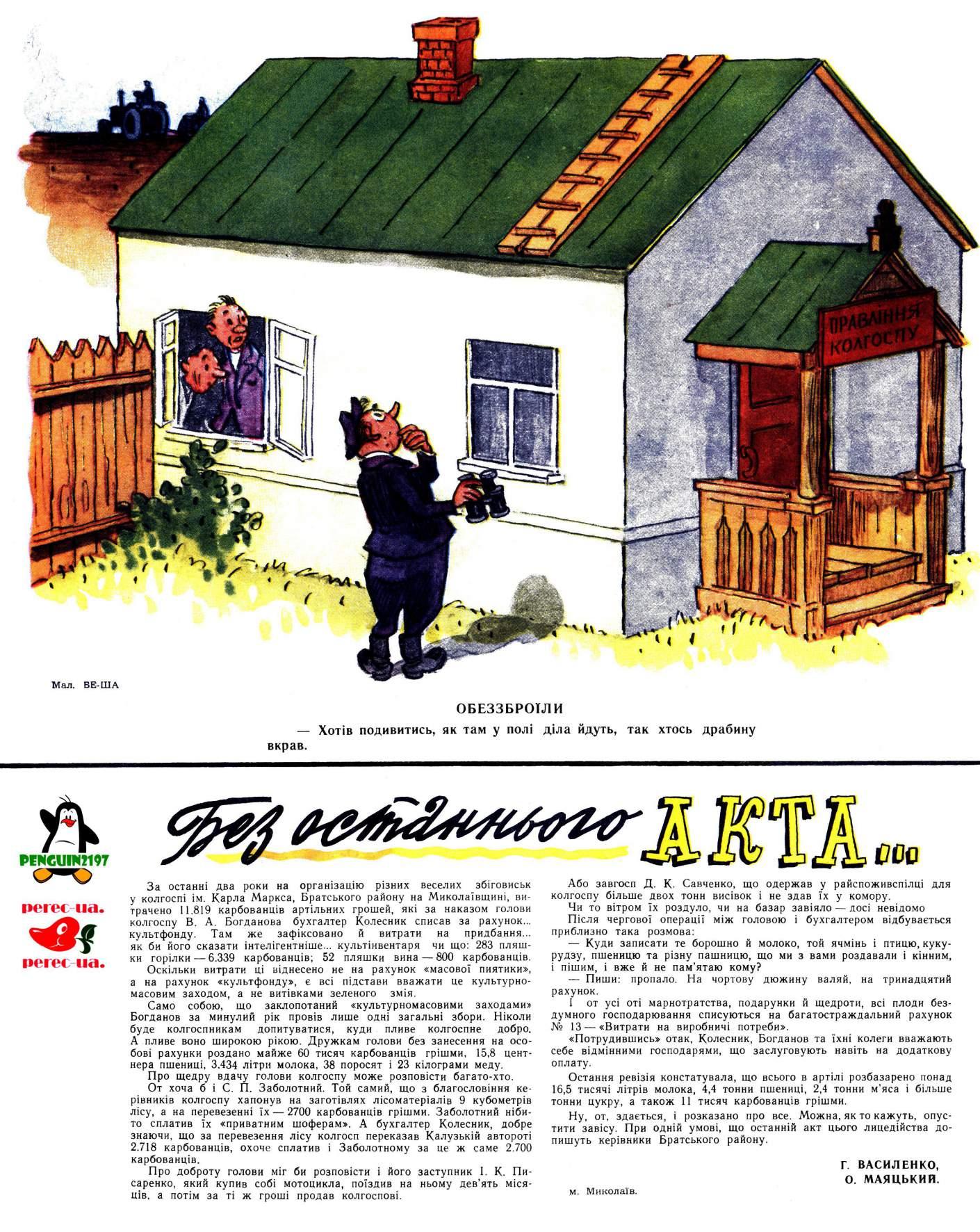 Журнал перець 1959 №10