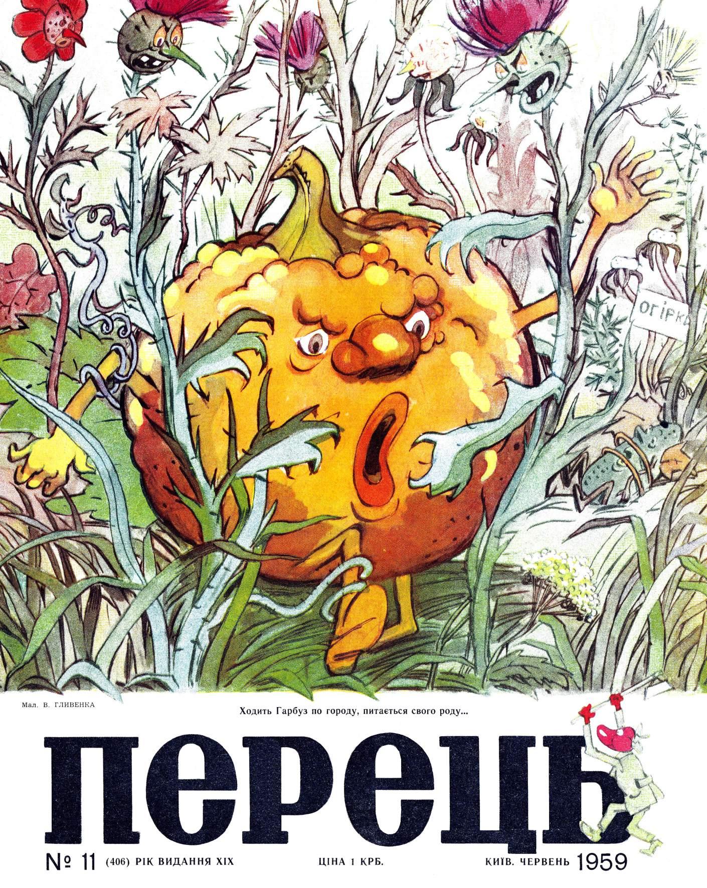 Журнал перець 1959 №11