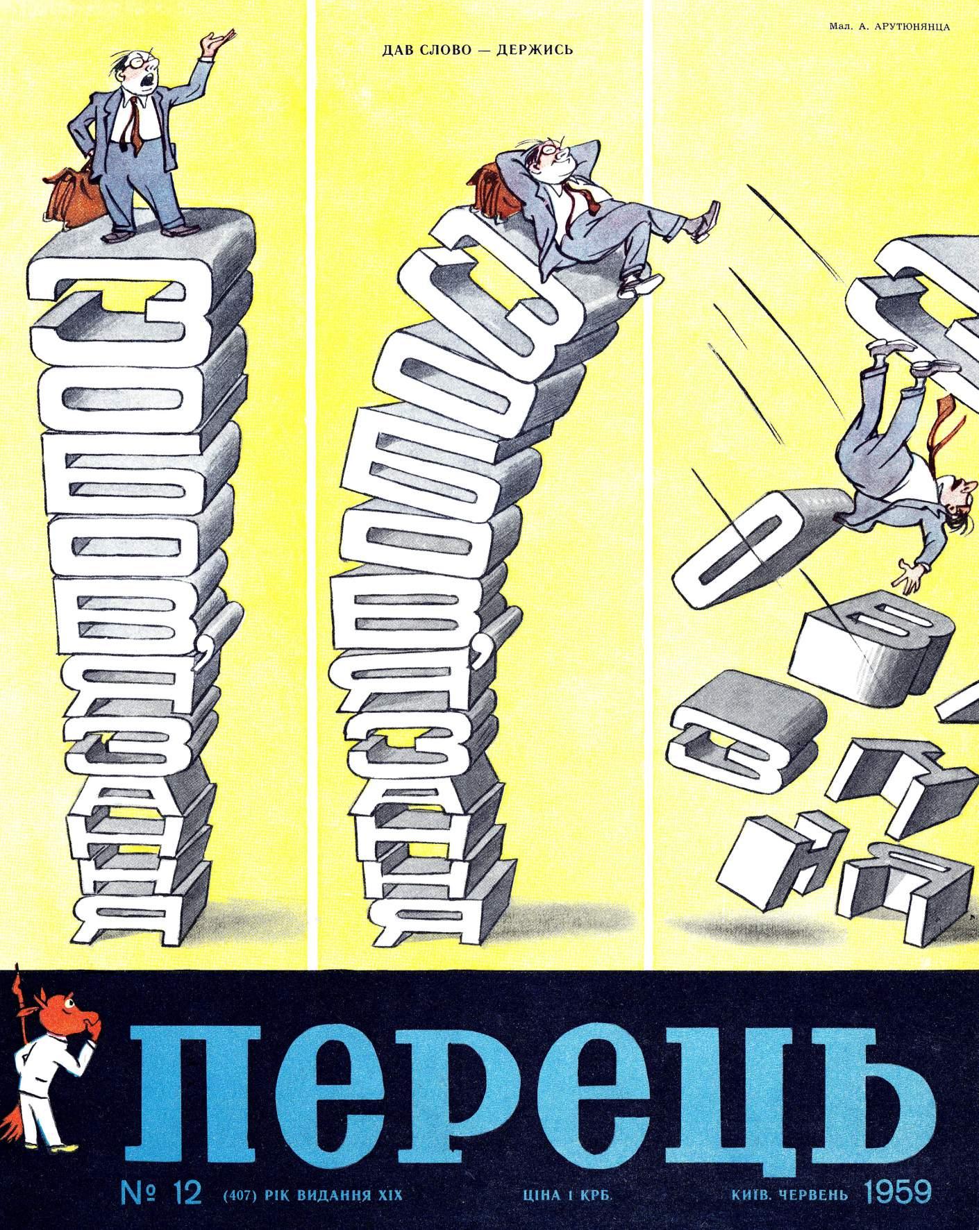 Журнал перець 1959 №12