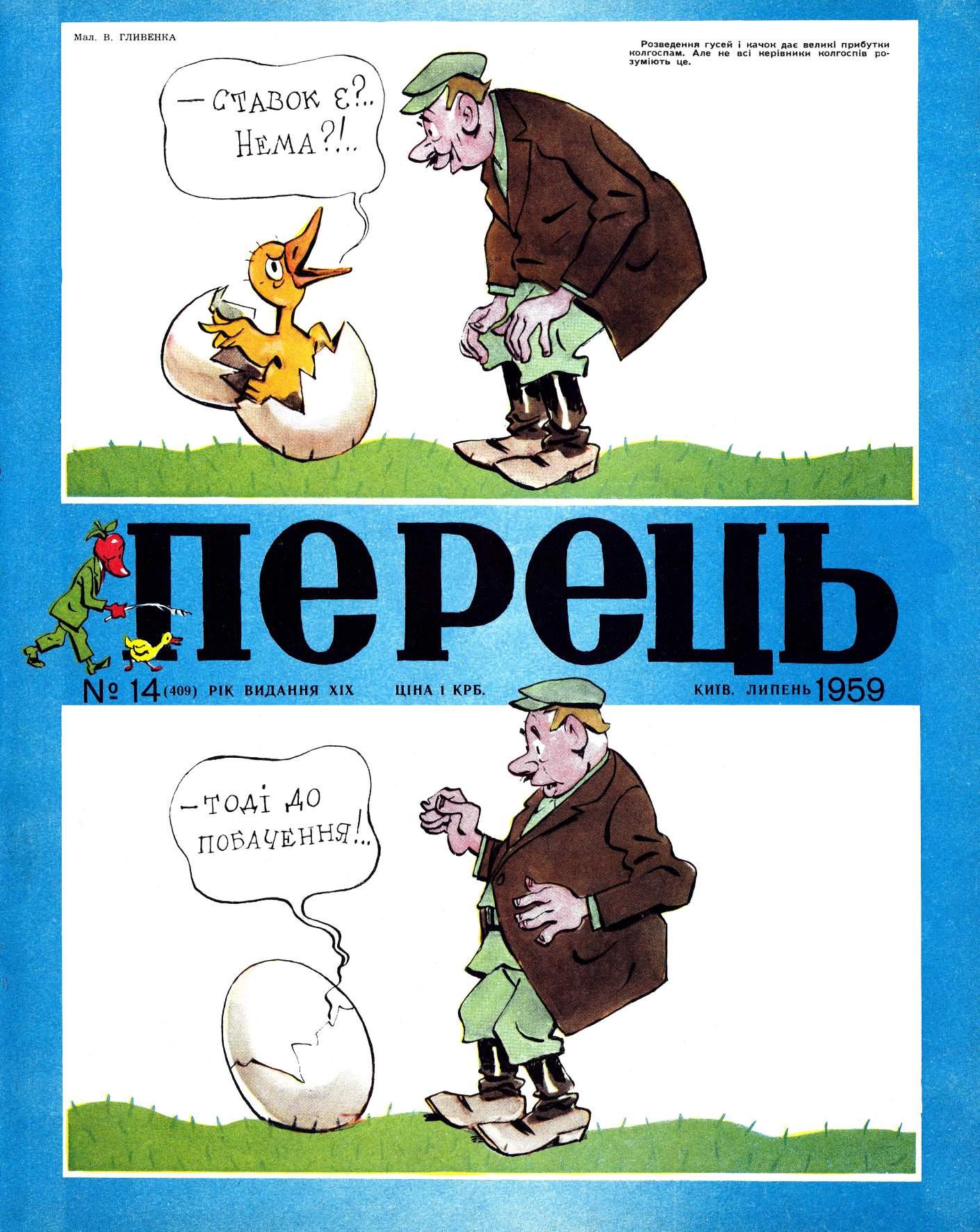 Журнал перець 1959 №14