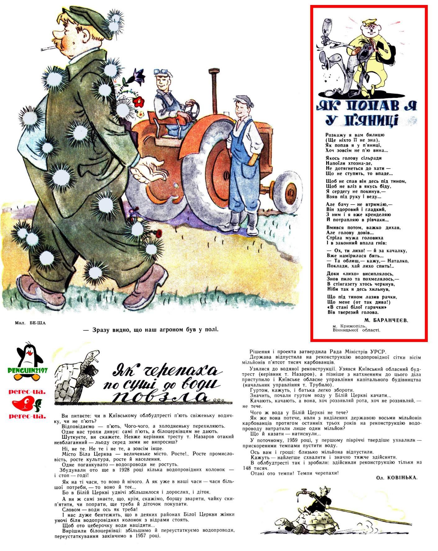 Журнал перець 1959 №15