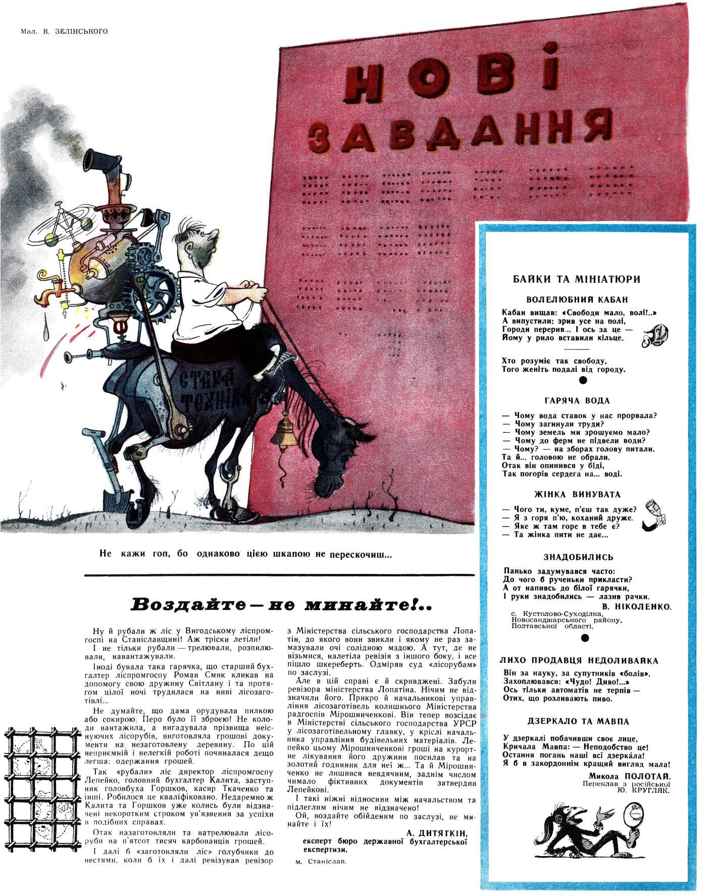Журнал перець 1959 №16