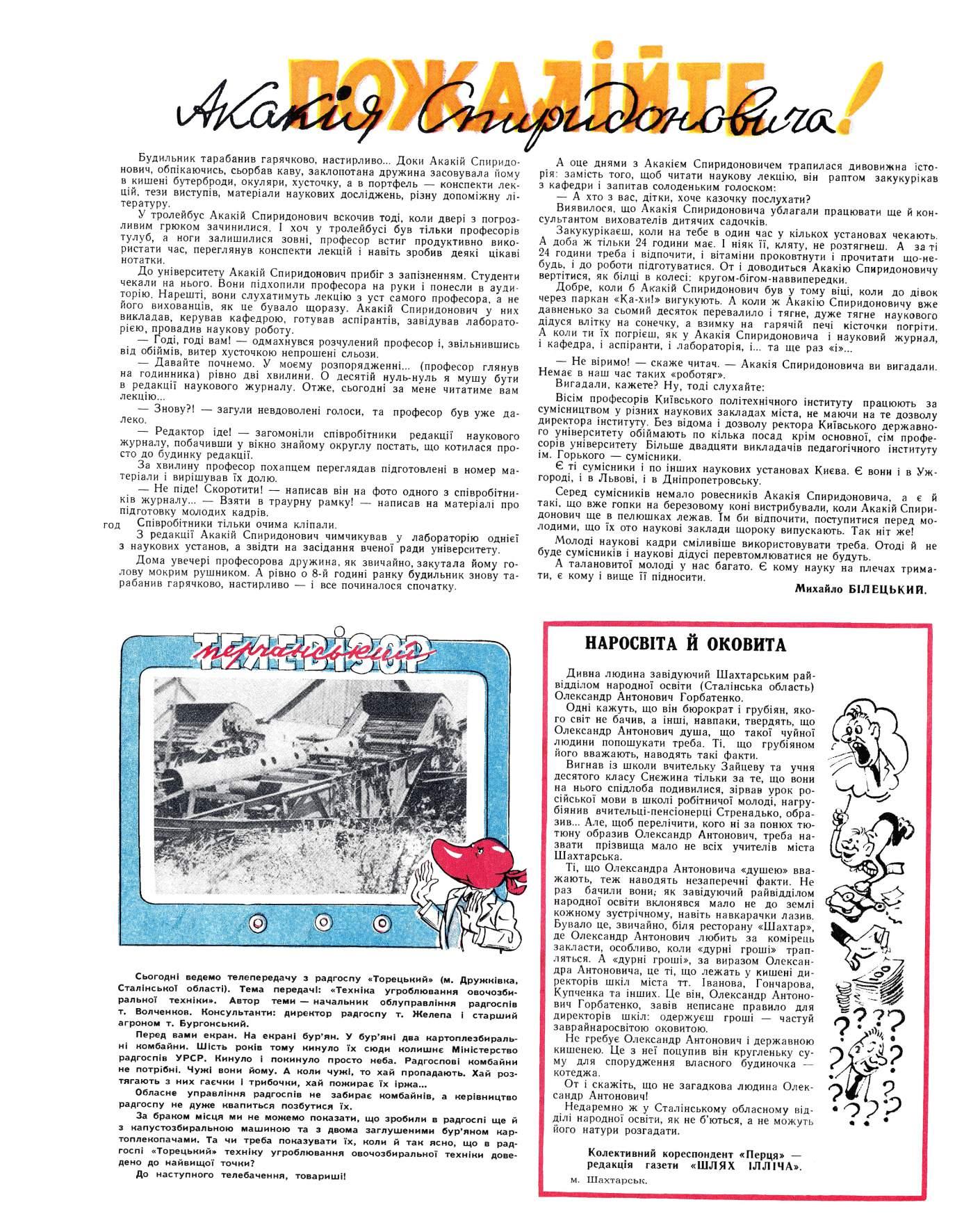 Журнал перець 1959 №17