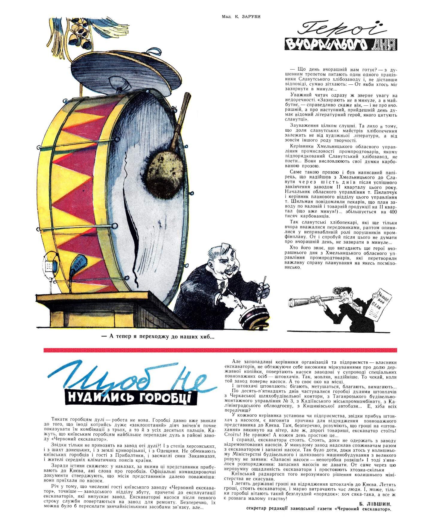 Журнал перець 1959 №18