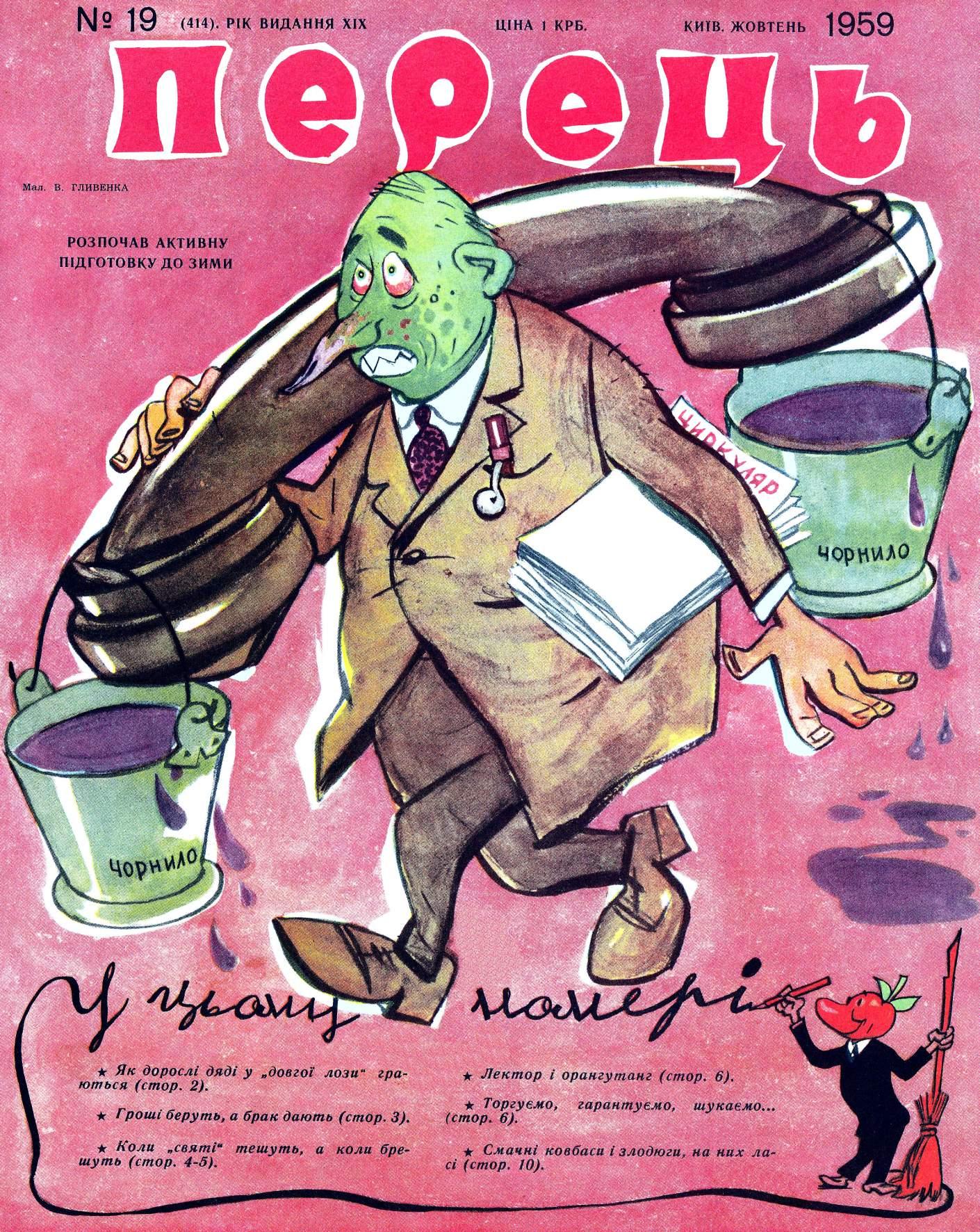 Журнал перець 1959 №19