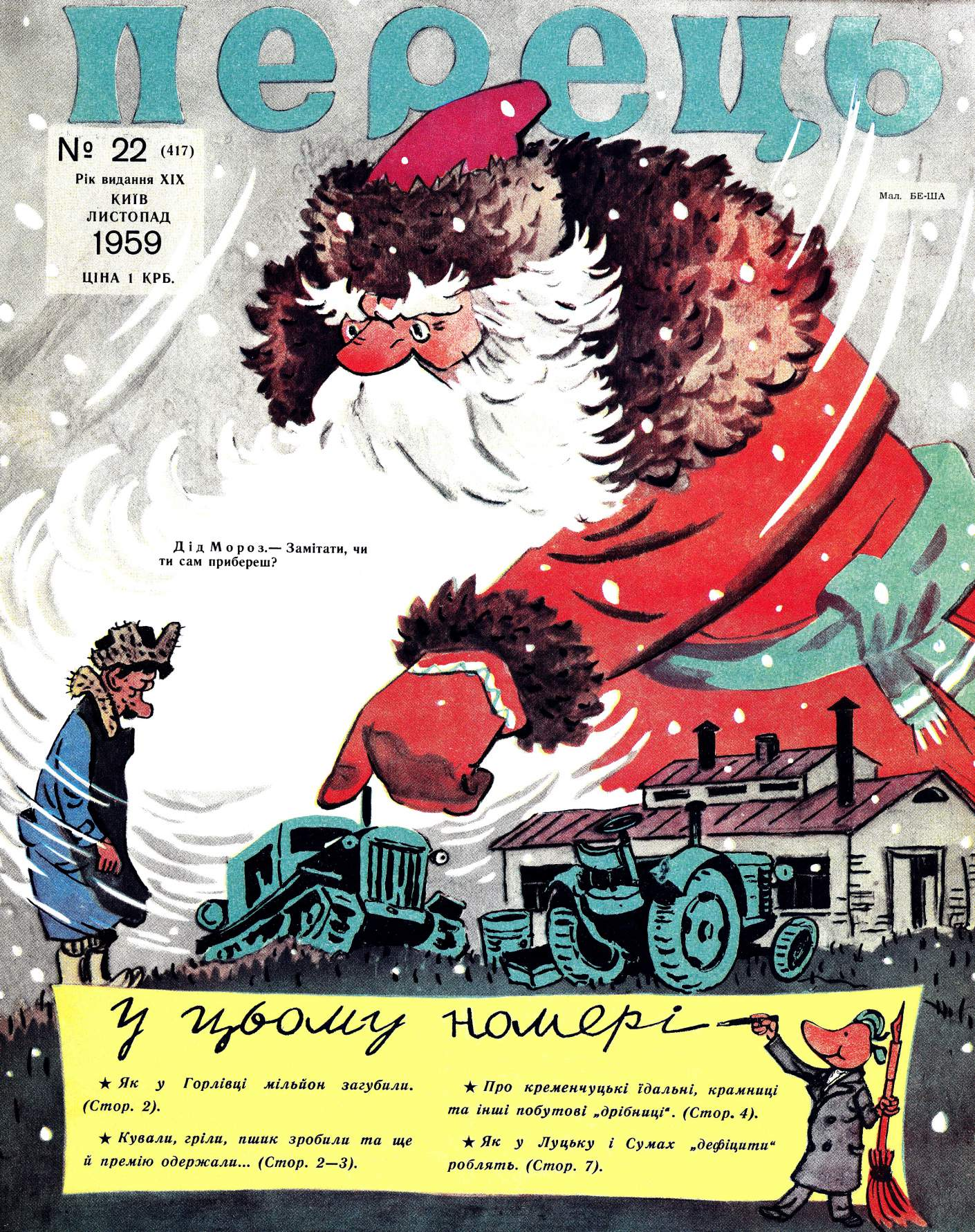 Журнал перець 1959 №22