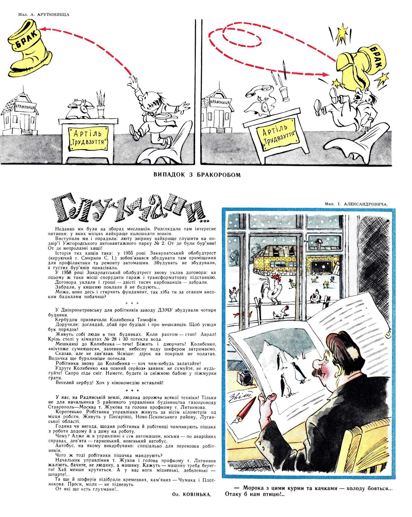 Журнал перець 1959 №23