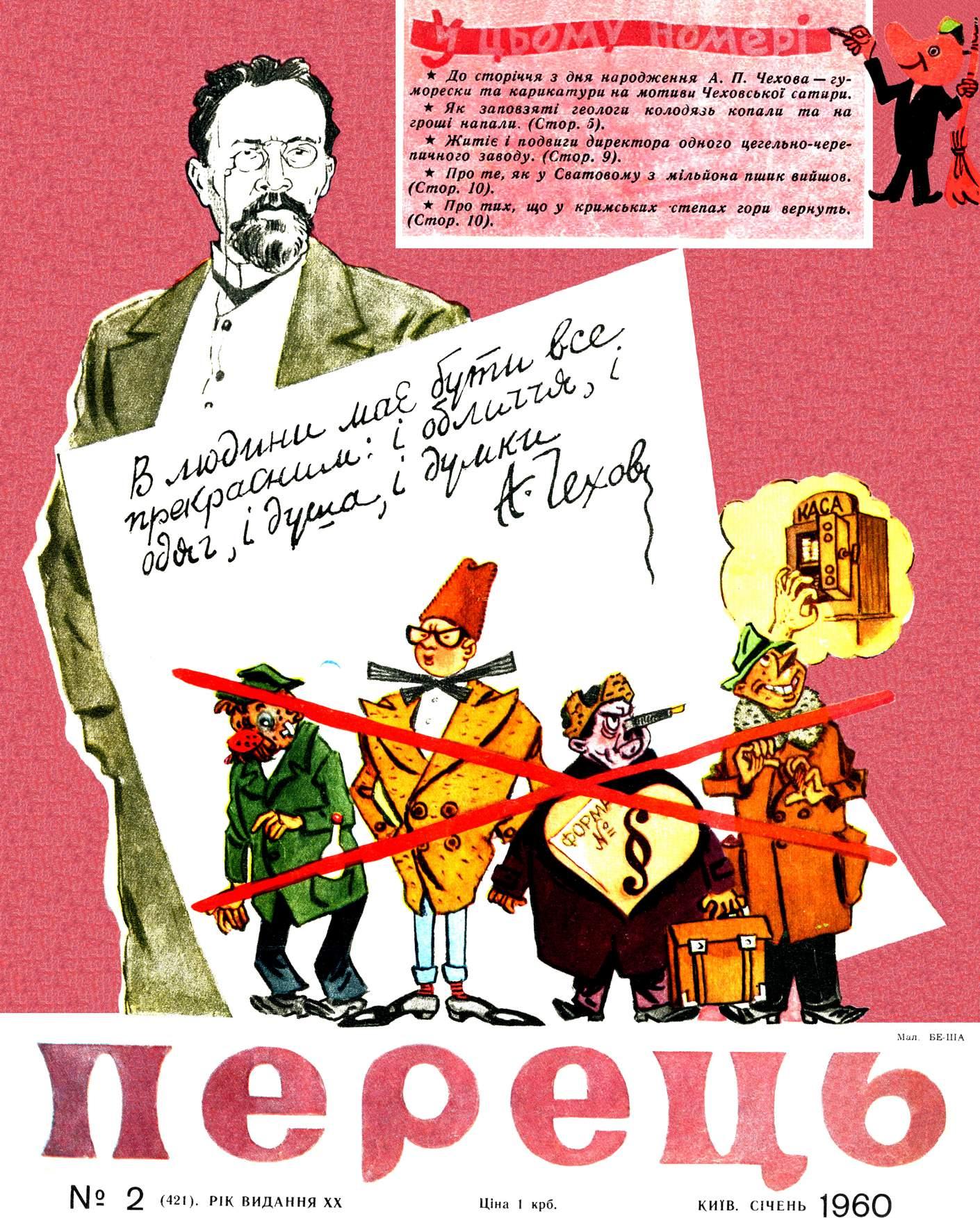 Журнал перець 1960 №02