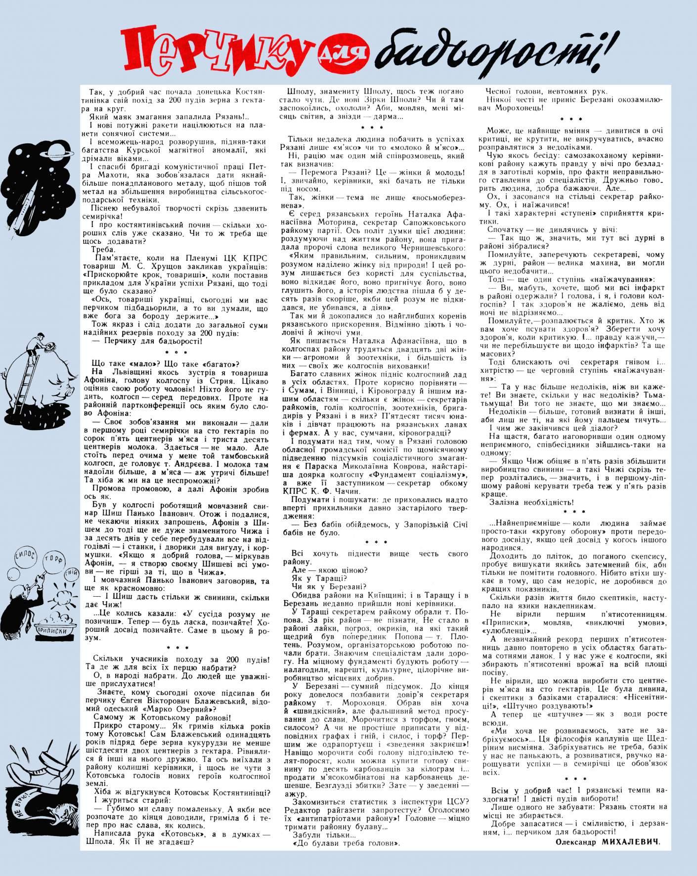 Журнал перець 1960 №04