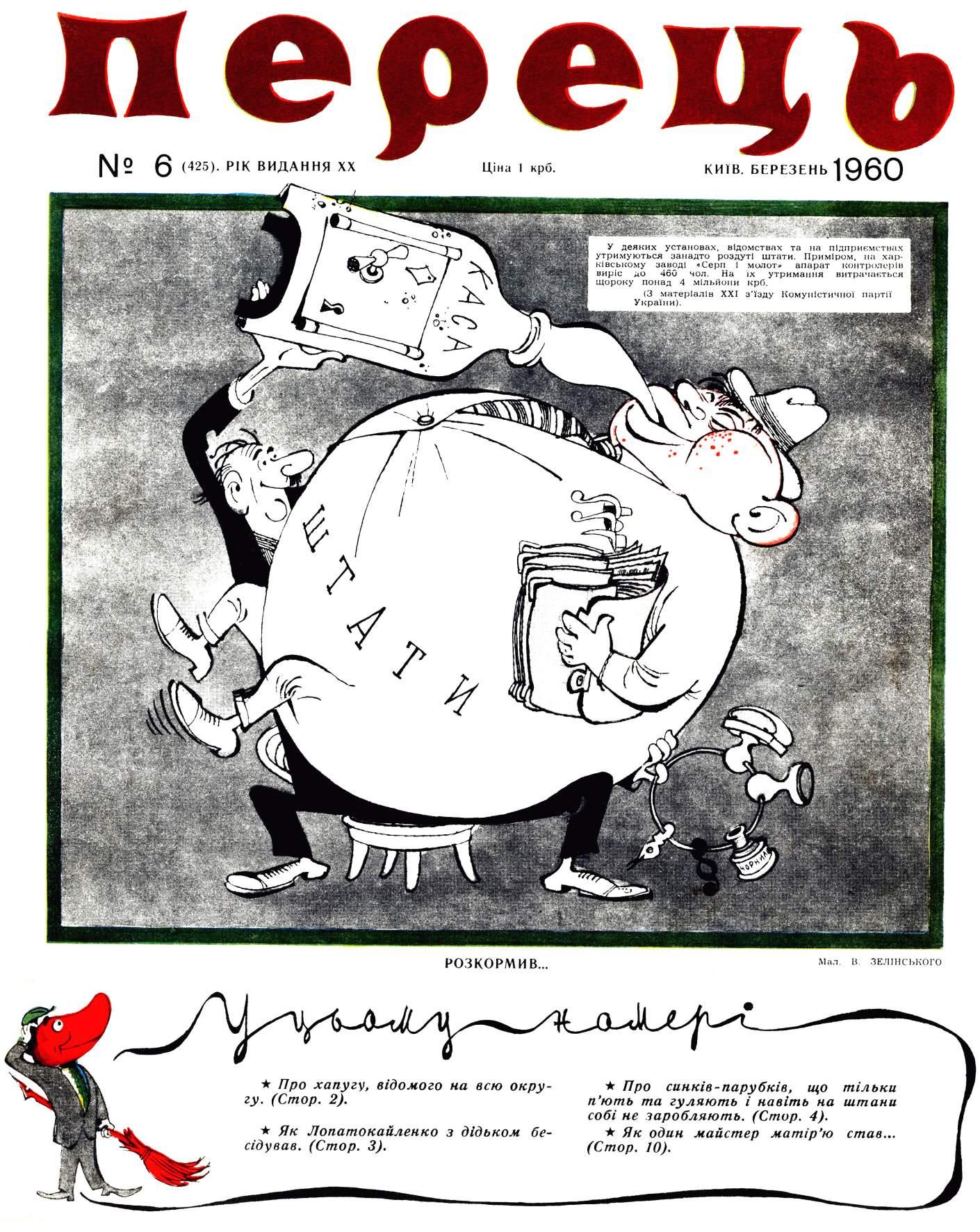 Журнал перець 1960 №06