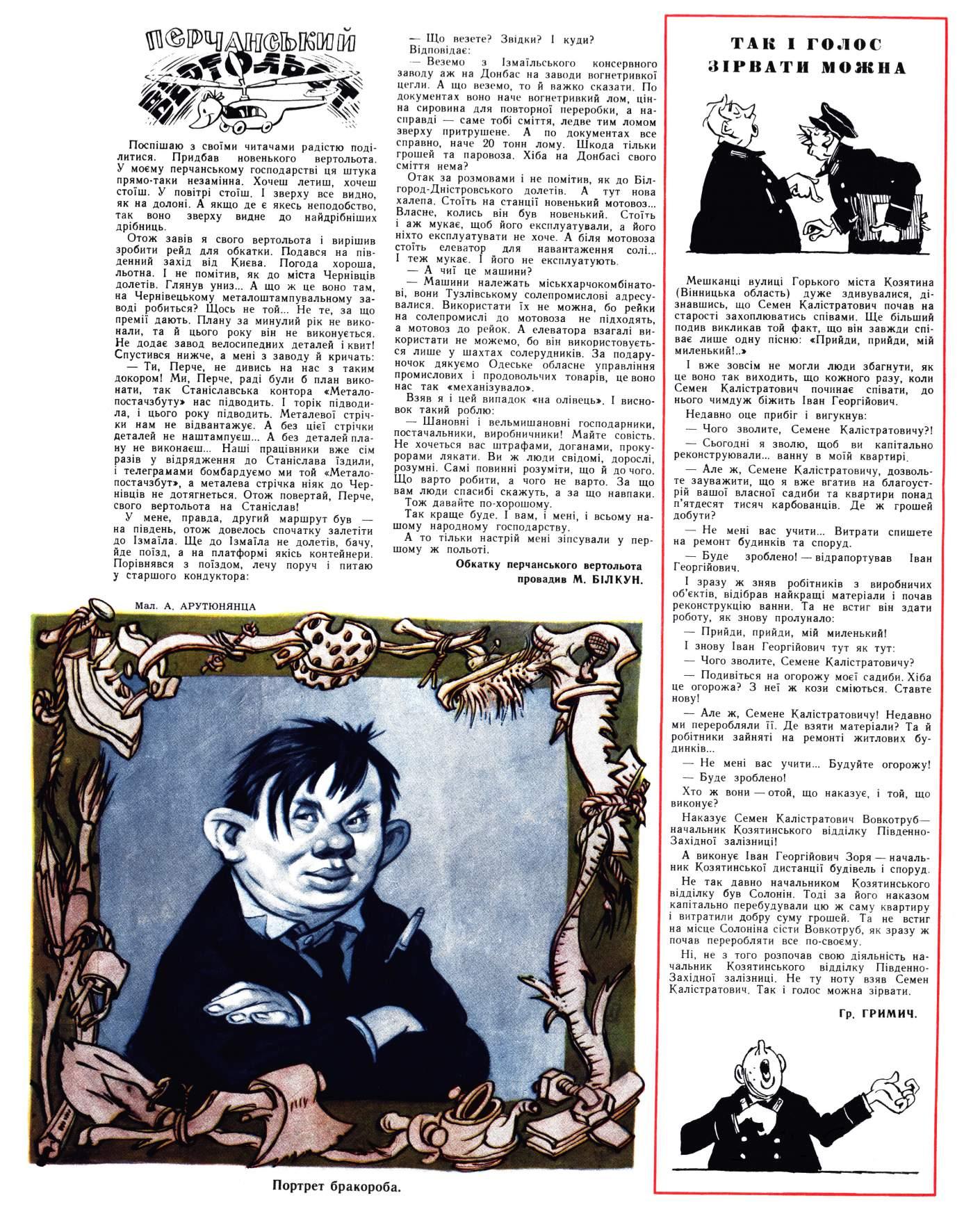 Журнал перець 1960 №07
