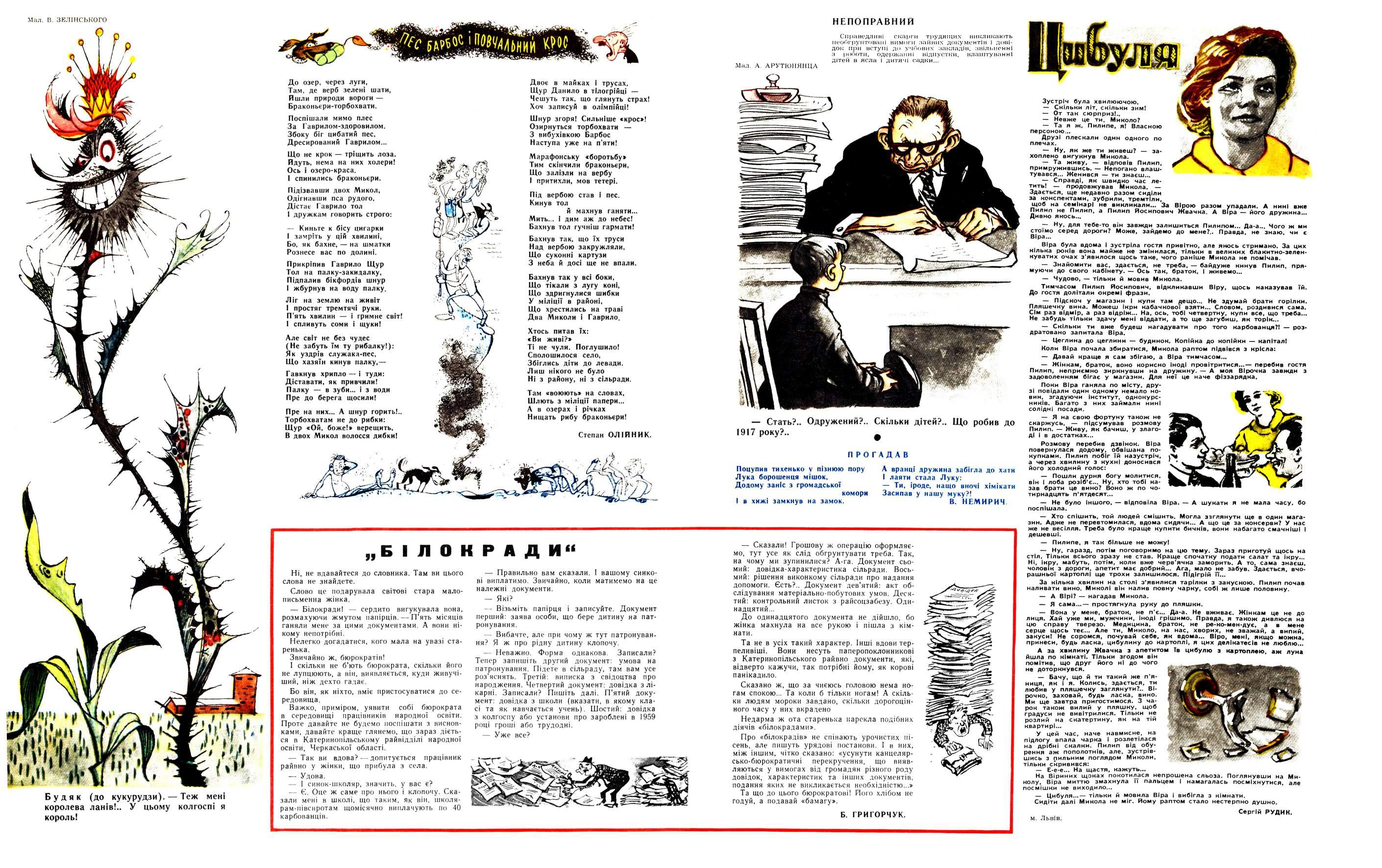 Журнал перець 1960 №09